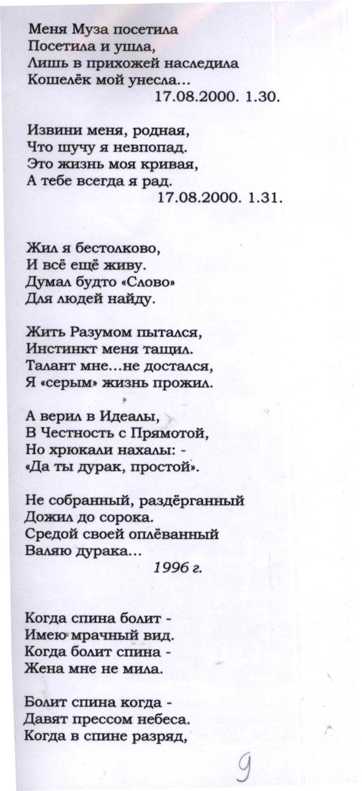 Стихи 008.jpg