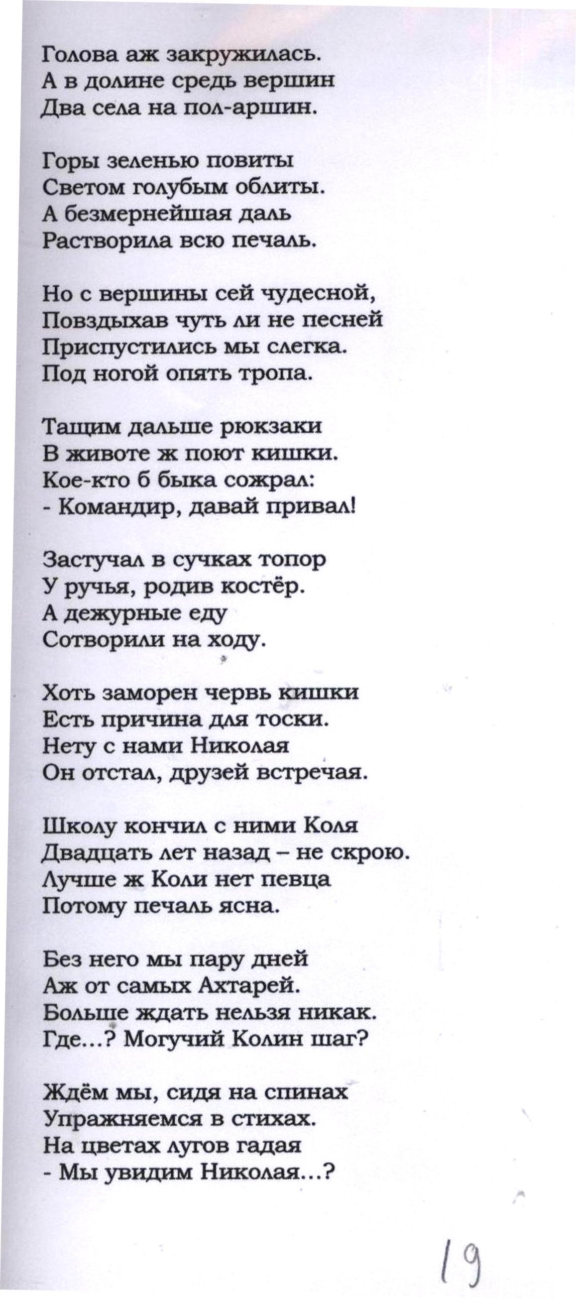 Стихи 018.jpg