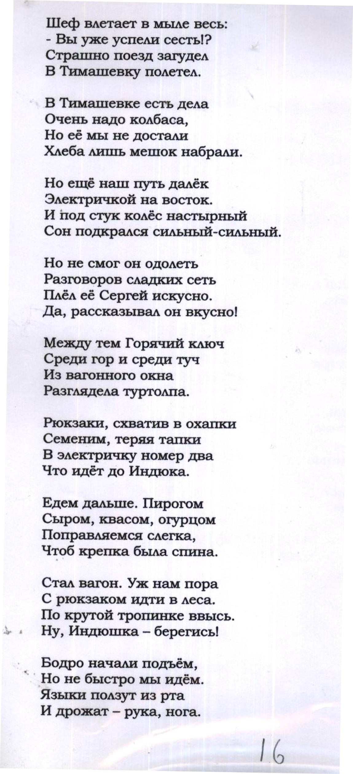 Стихи 015.jpg