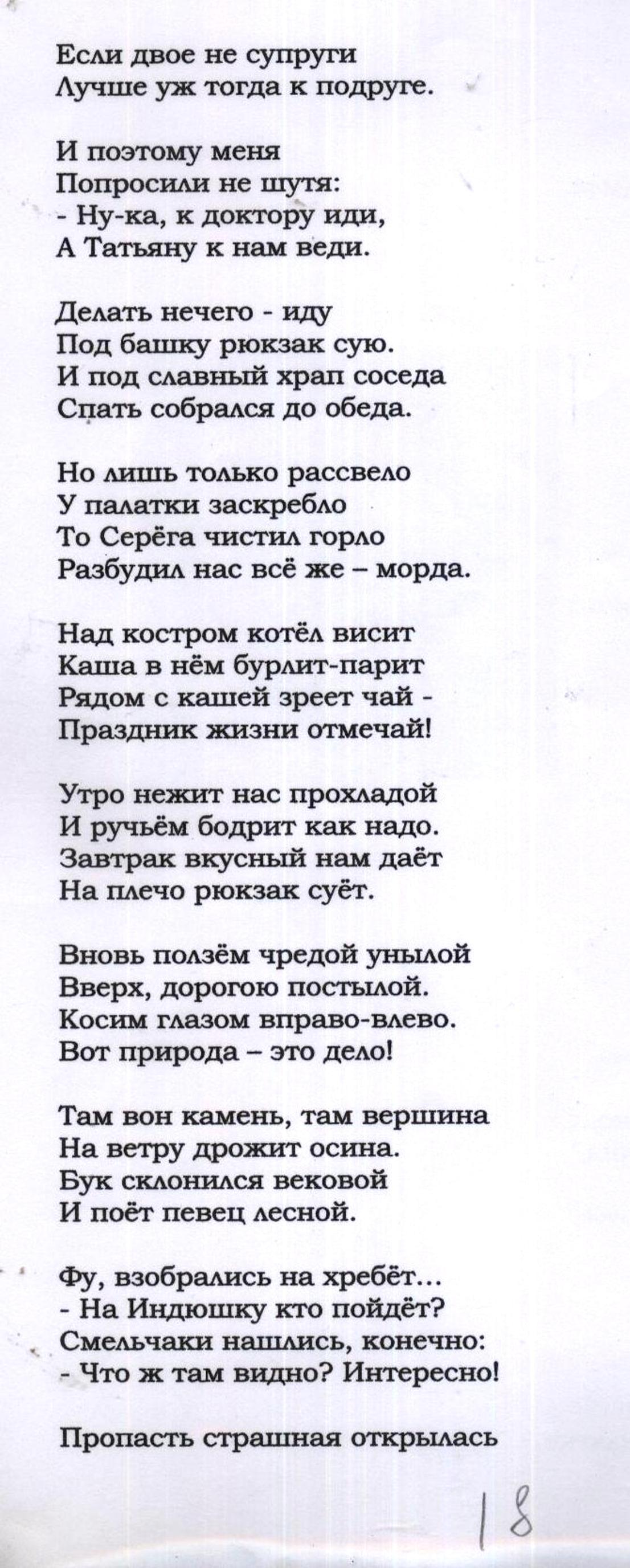 Стихи 017.jpg
