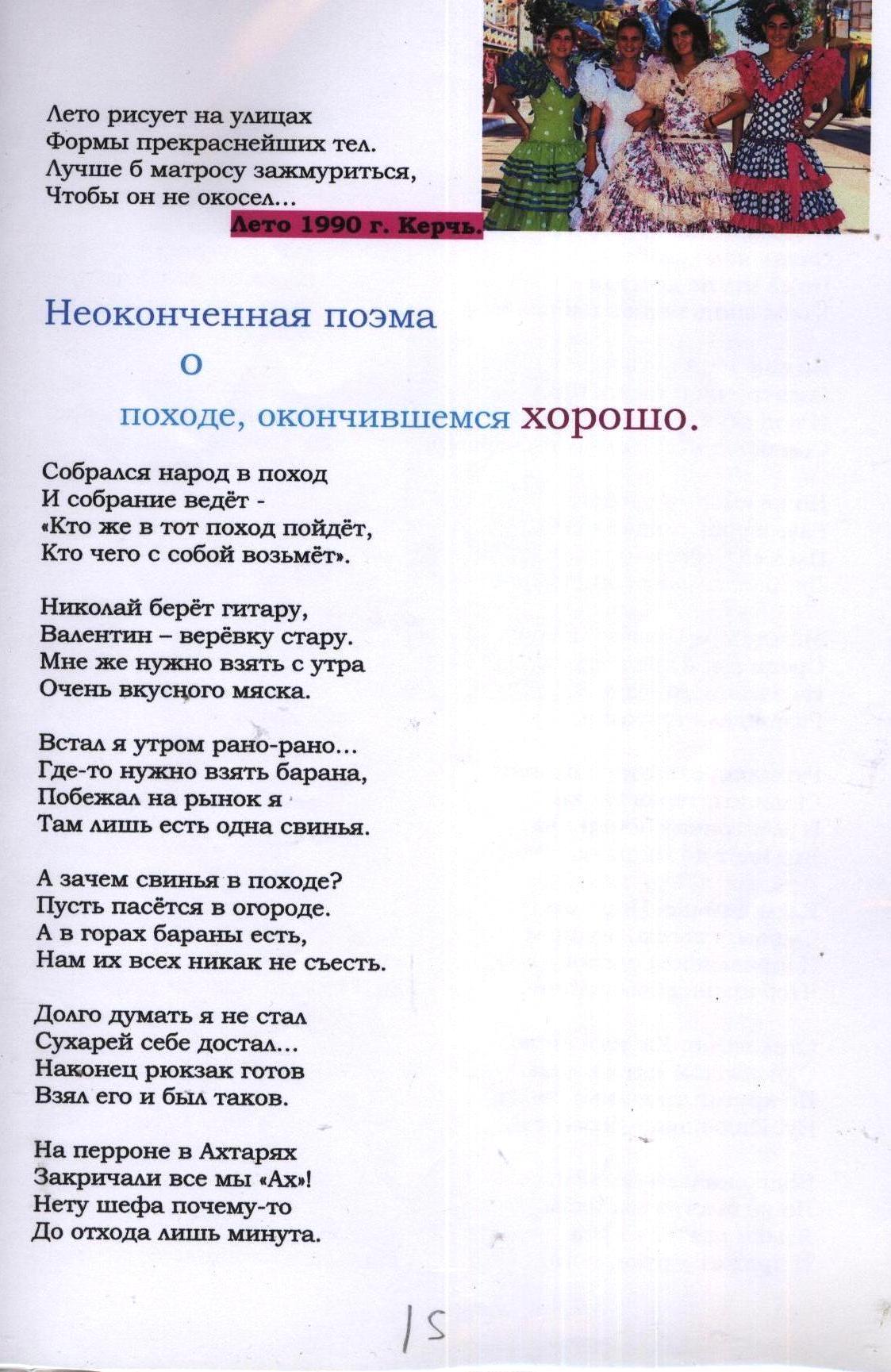Стихи 014.jpg