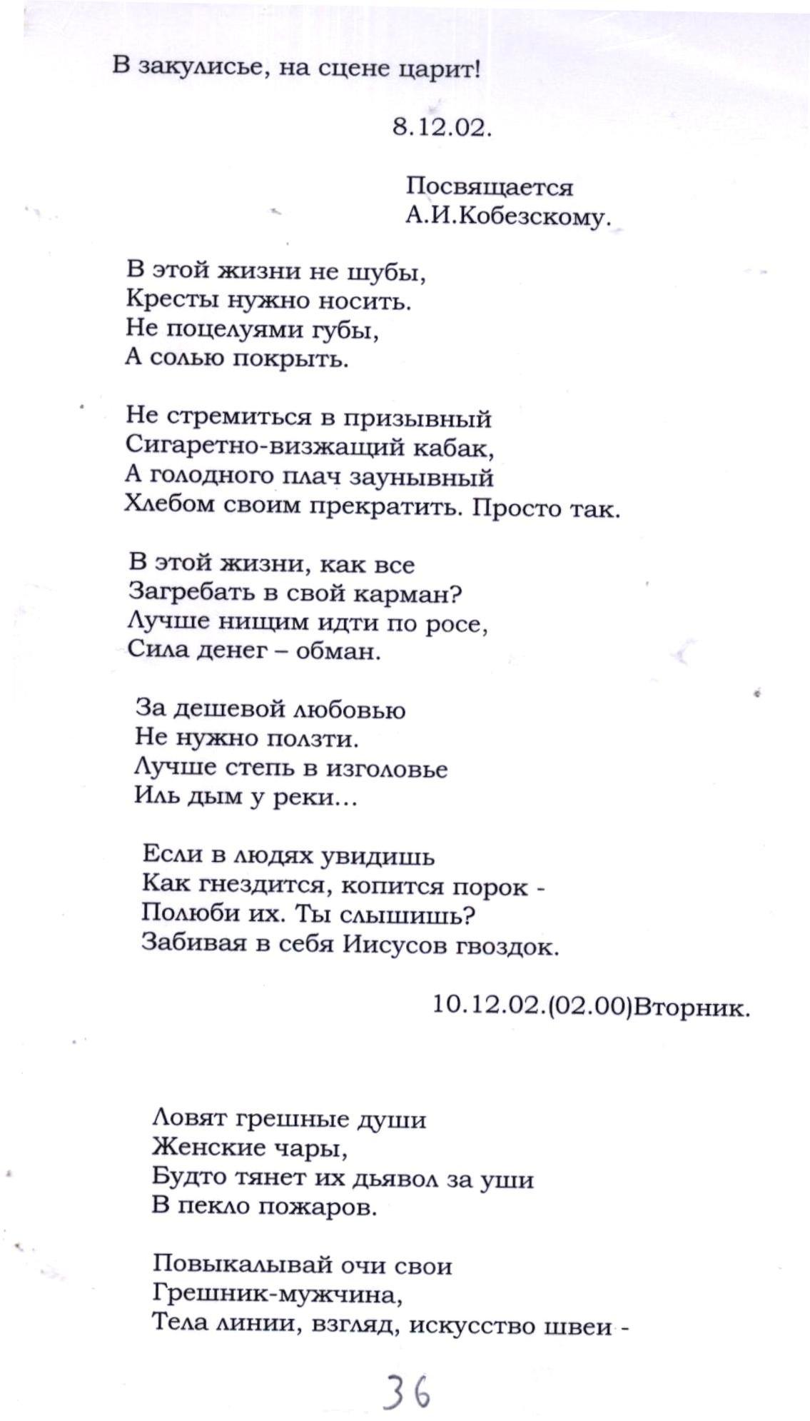Стихи 035.jpg