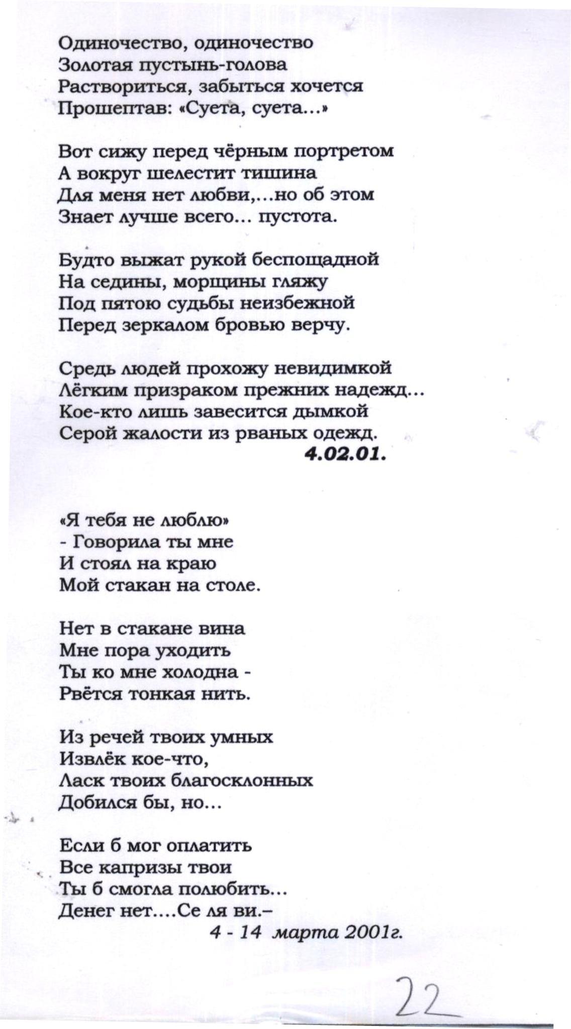 Стихи 021.jpg