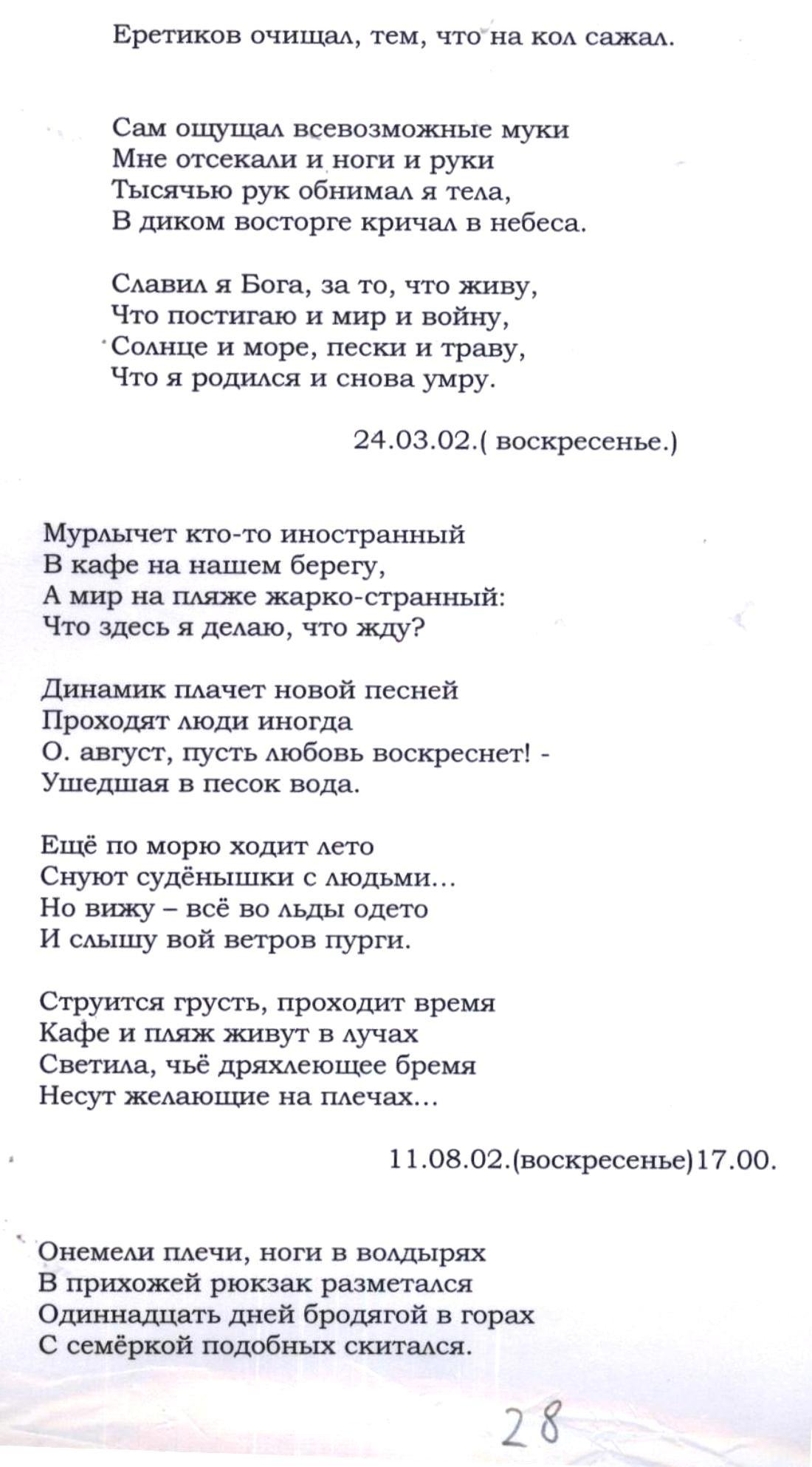 Стихи 027.jpg
