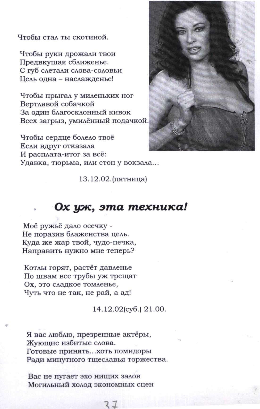 Стихи 036.jpg