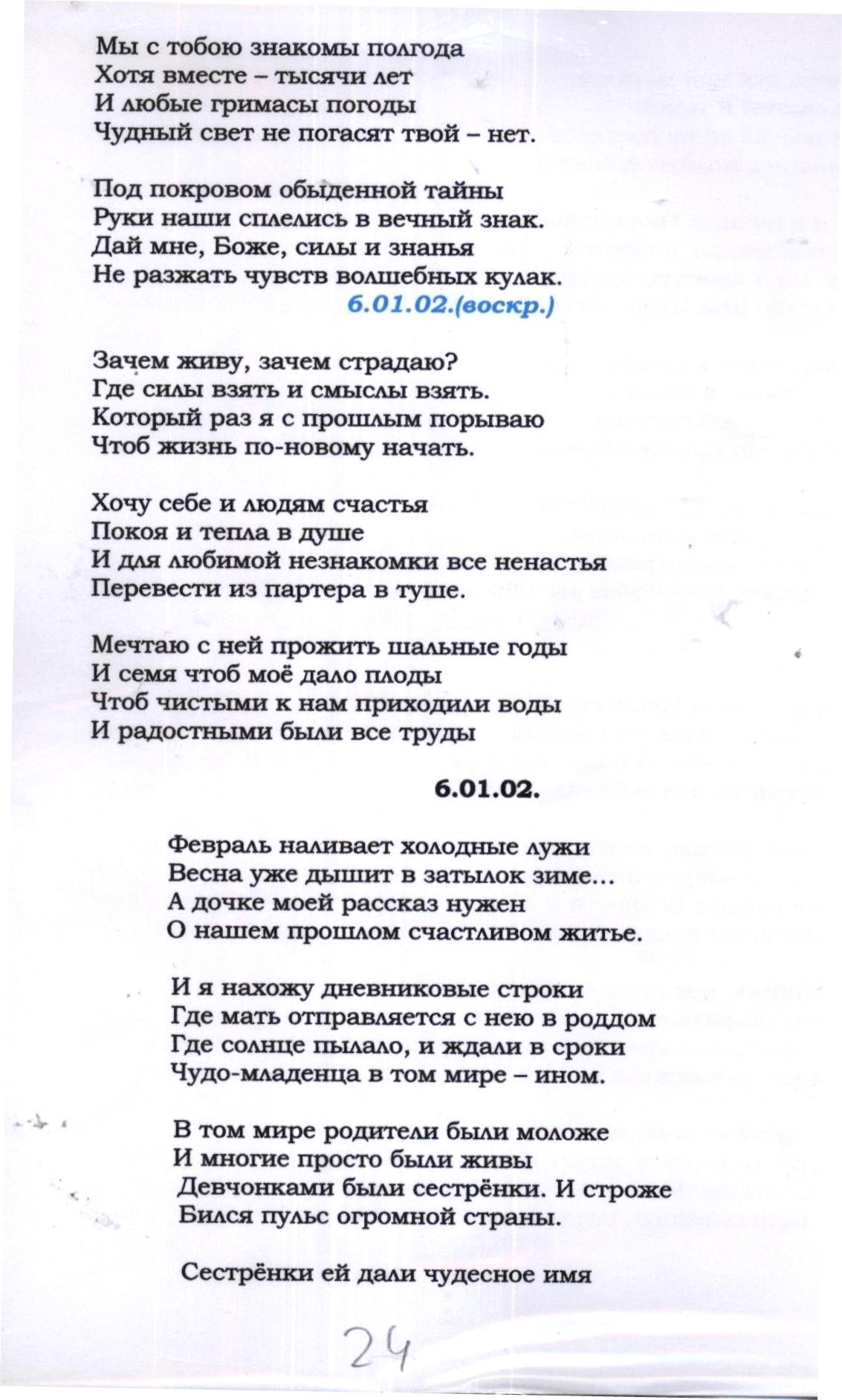 Стихи 023.jpg