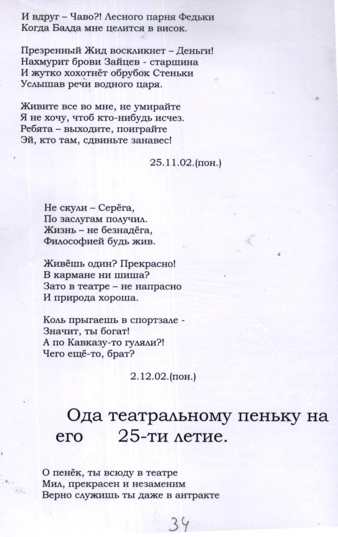 Стихи 033.jpg