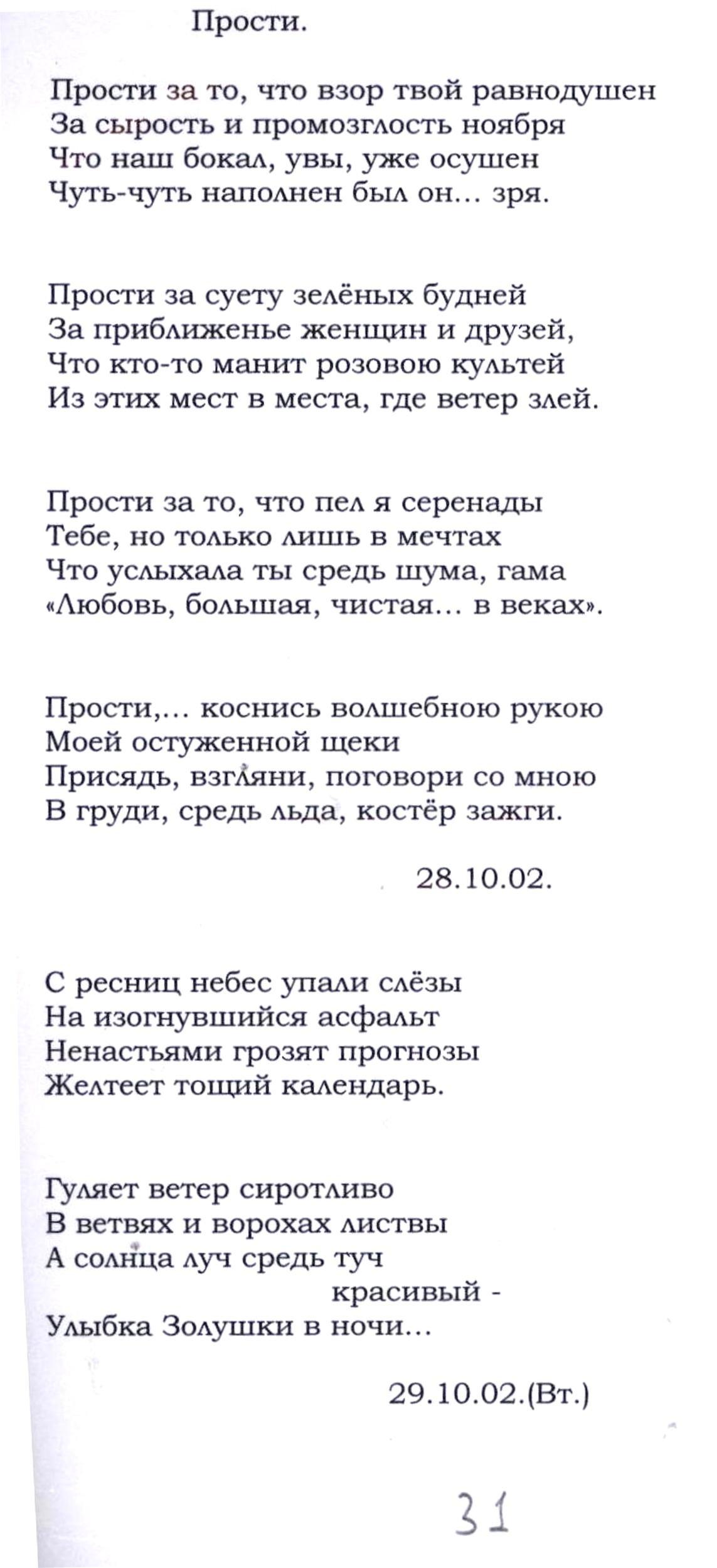 Стихи 030.jpg