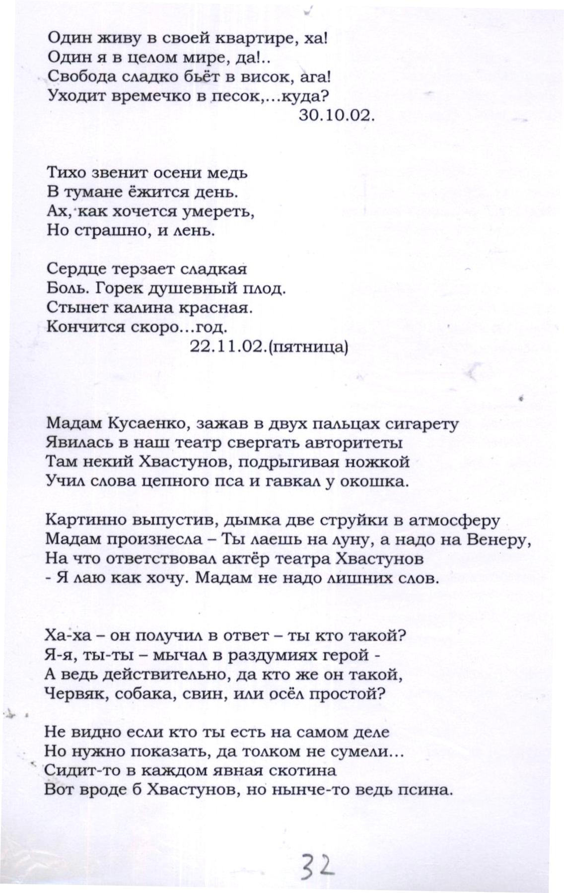 Стихи 031.jpg