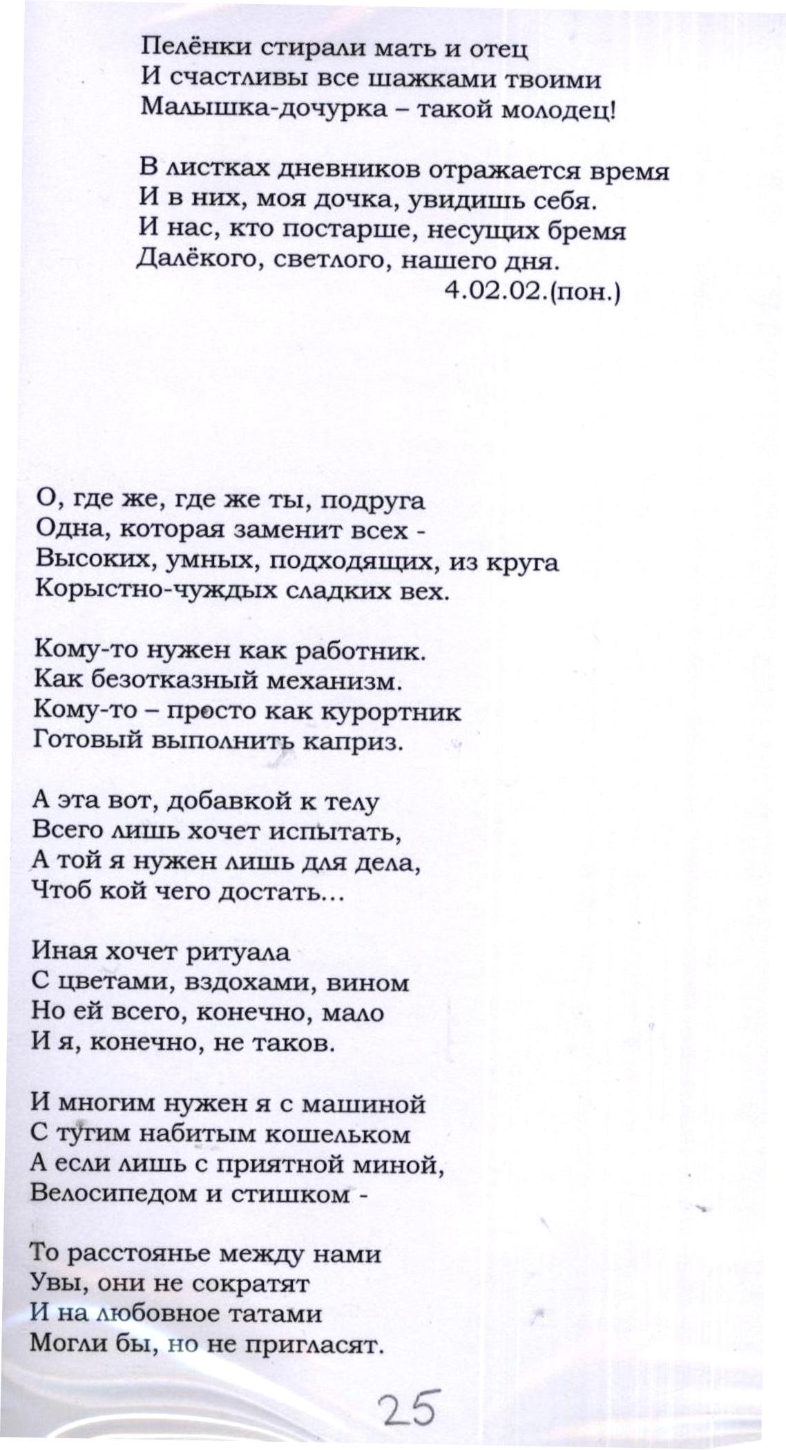 Стихи 024.jpg