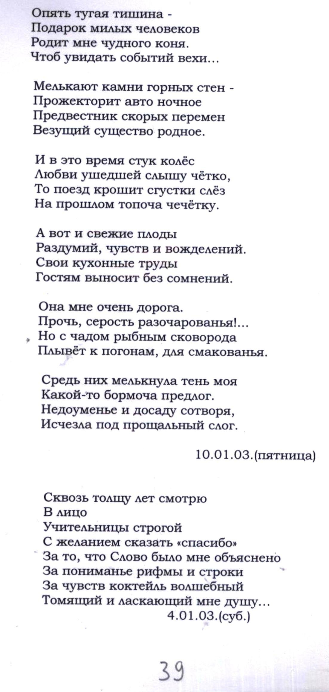 Стихи 038.jpg