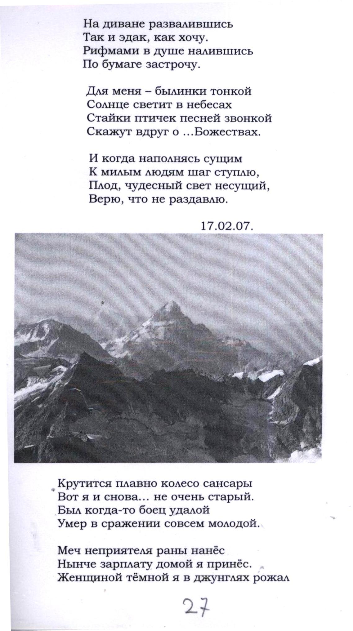 Стихи 026.jpg