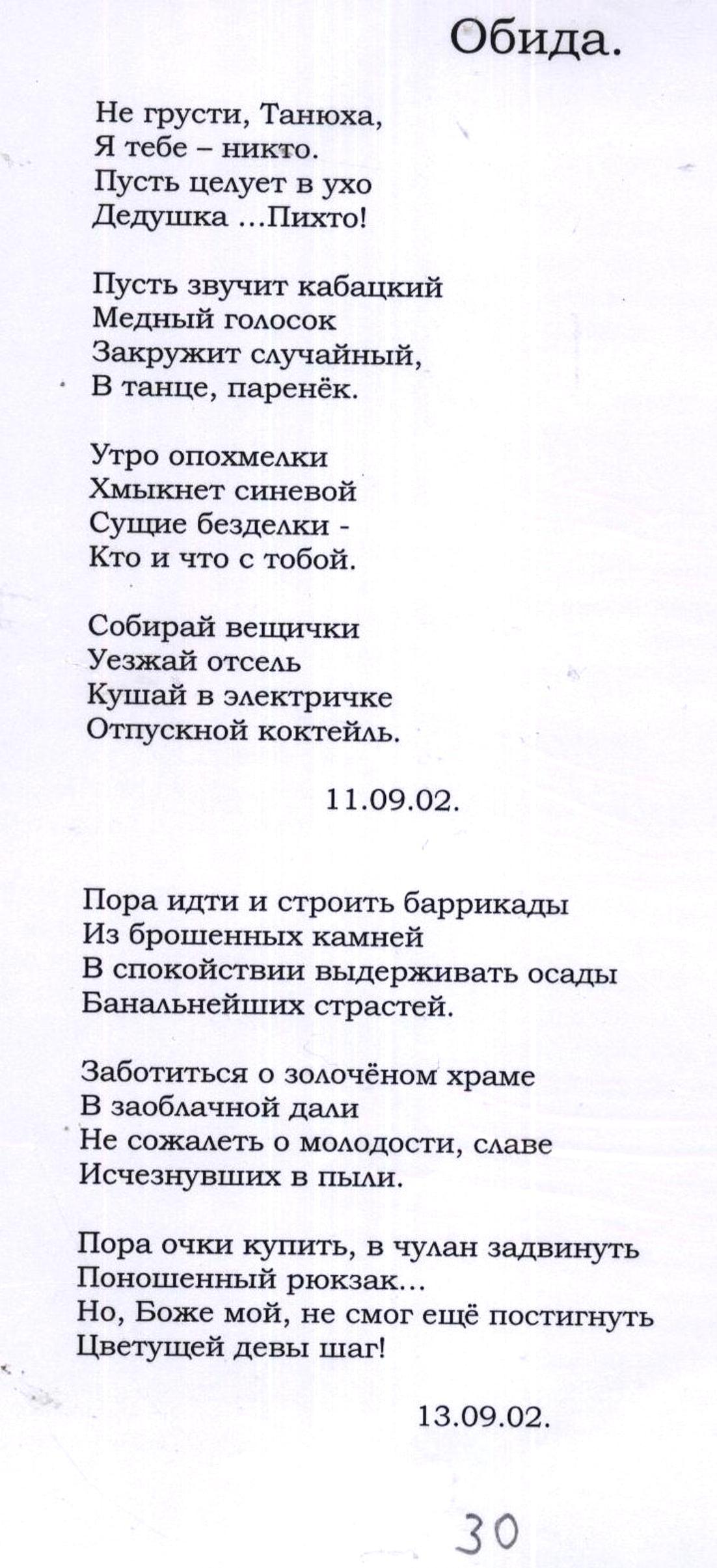 Стихи 029.jpg