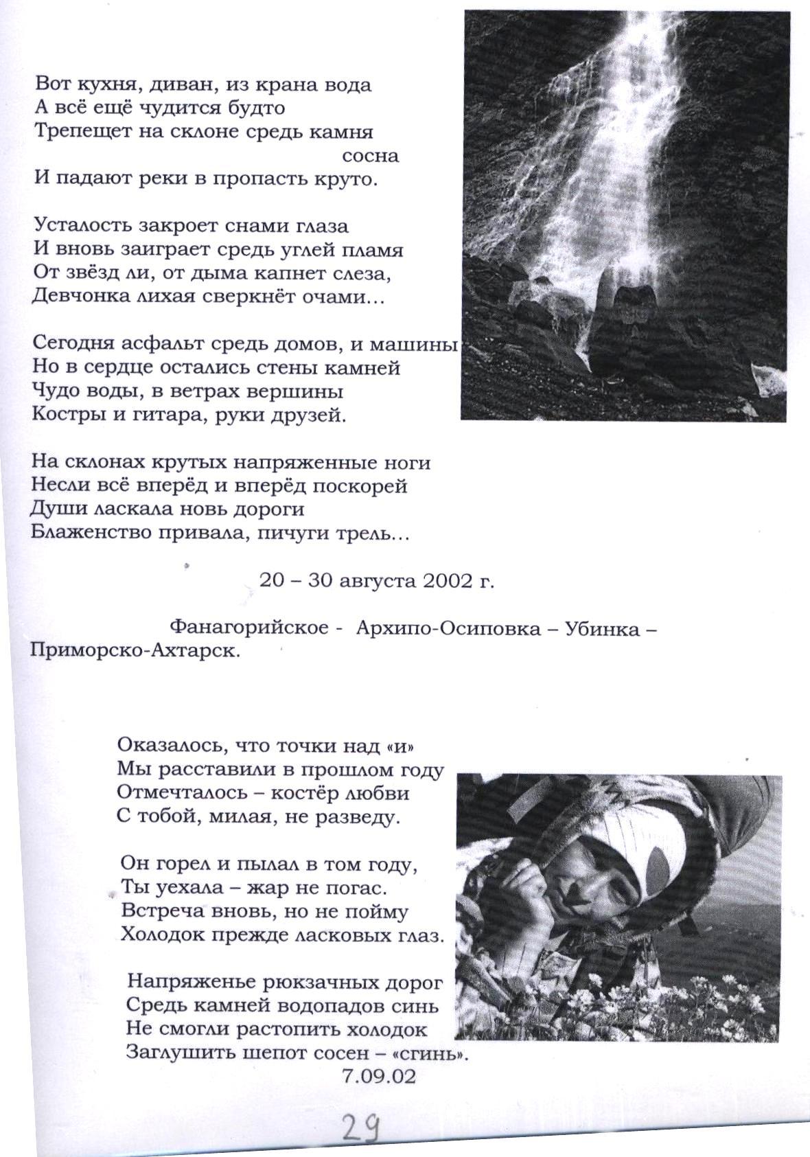 Стихи 028.jpg