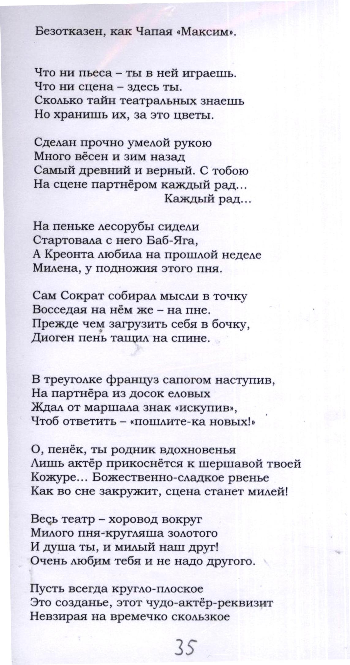 Стихи 034.jpg