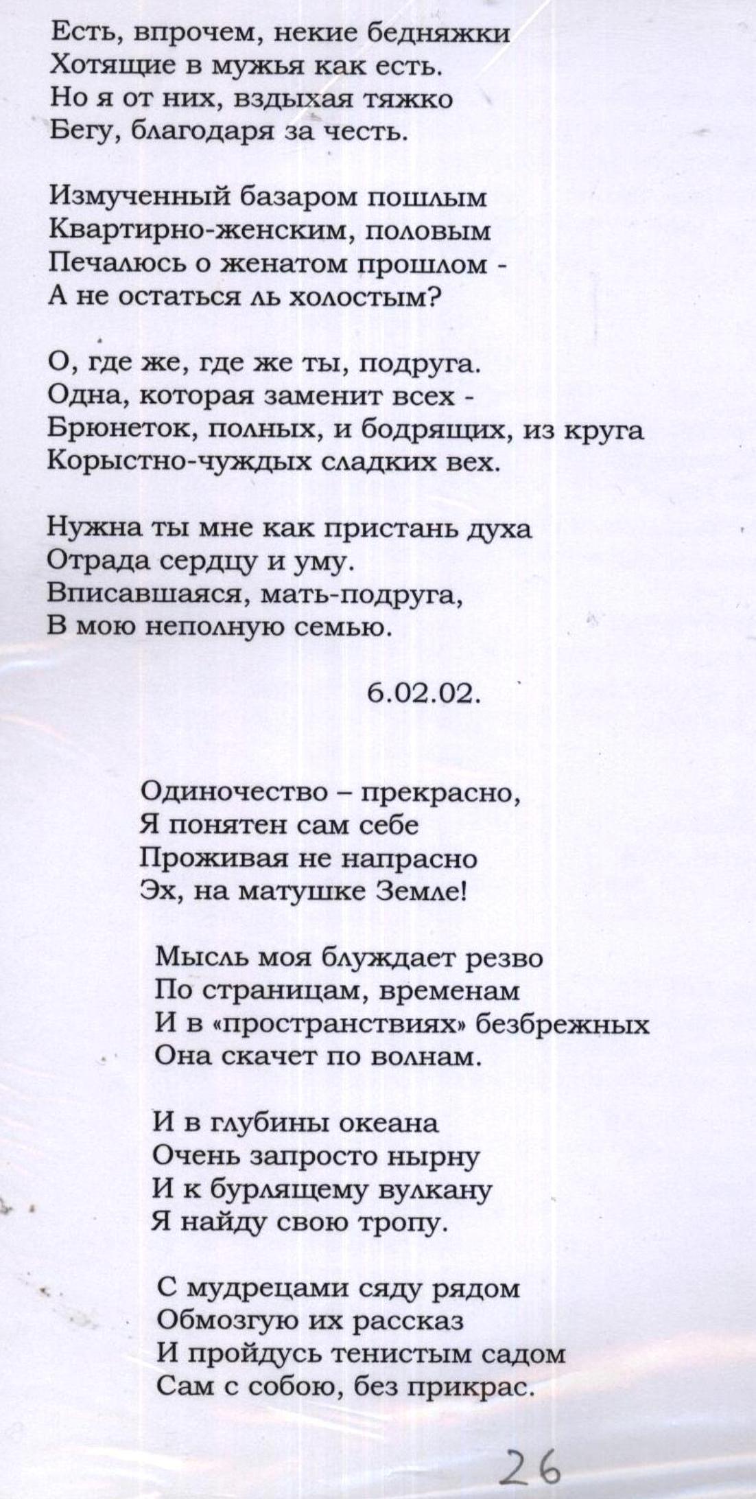 Стихи 025 ...Есть, впрочем, некие бедняжки... .jpg