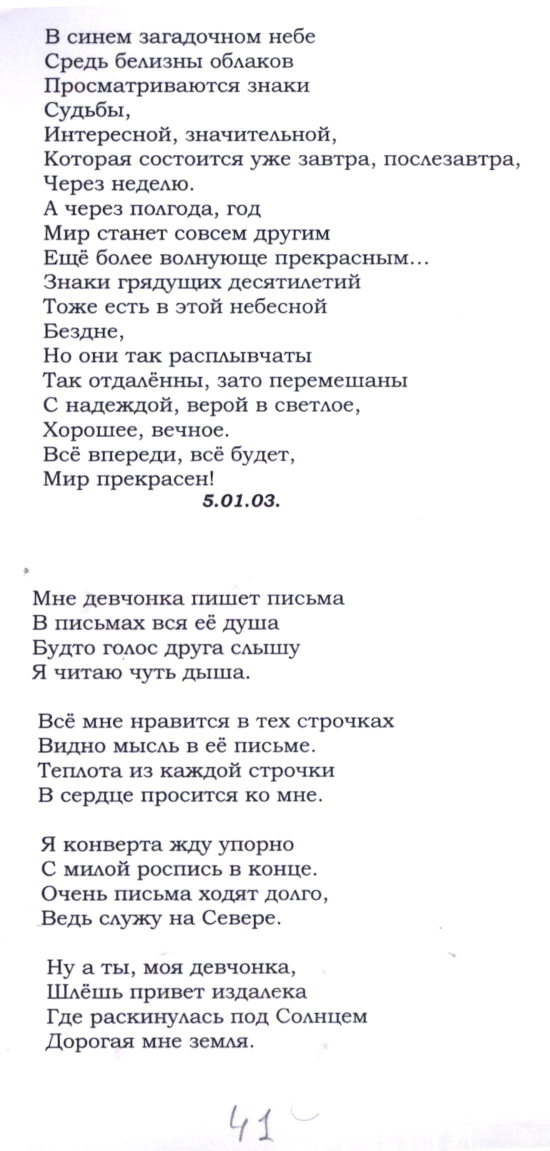 Стихи 040.jpg...В синем загадочном небе...