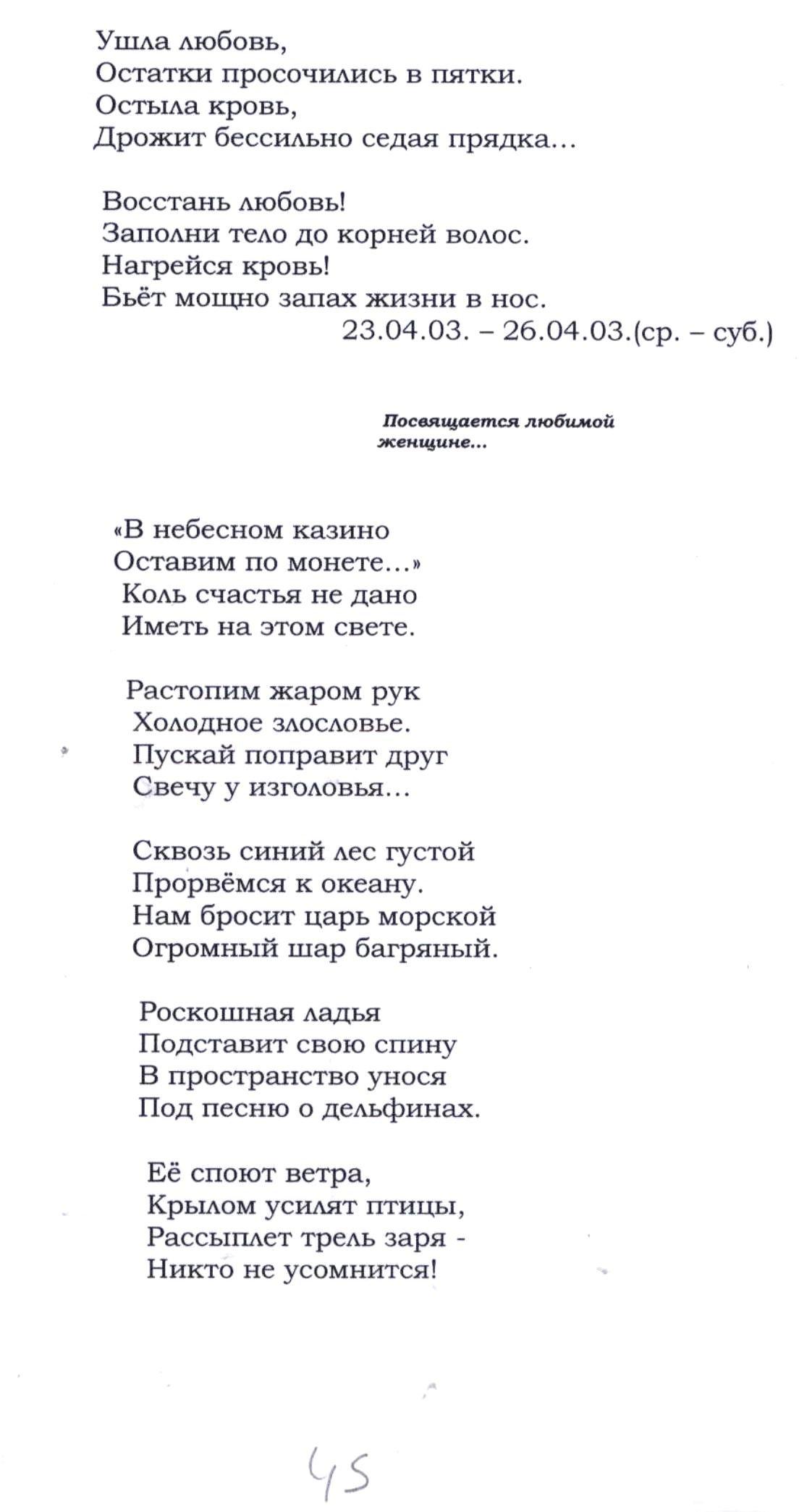 Стихи 044.jpg