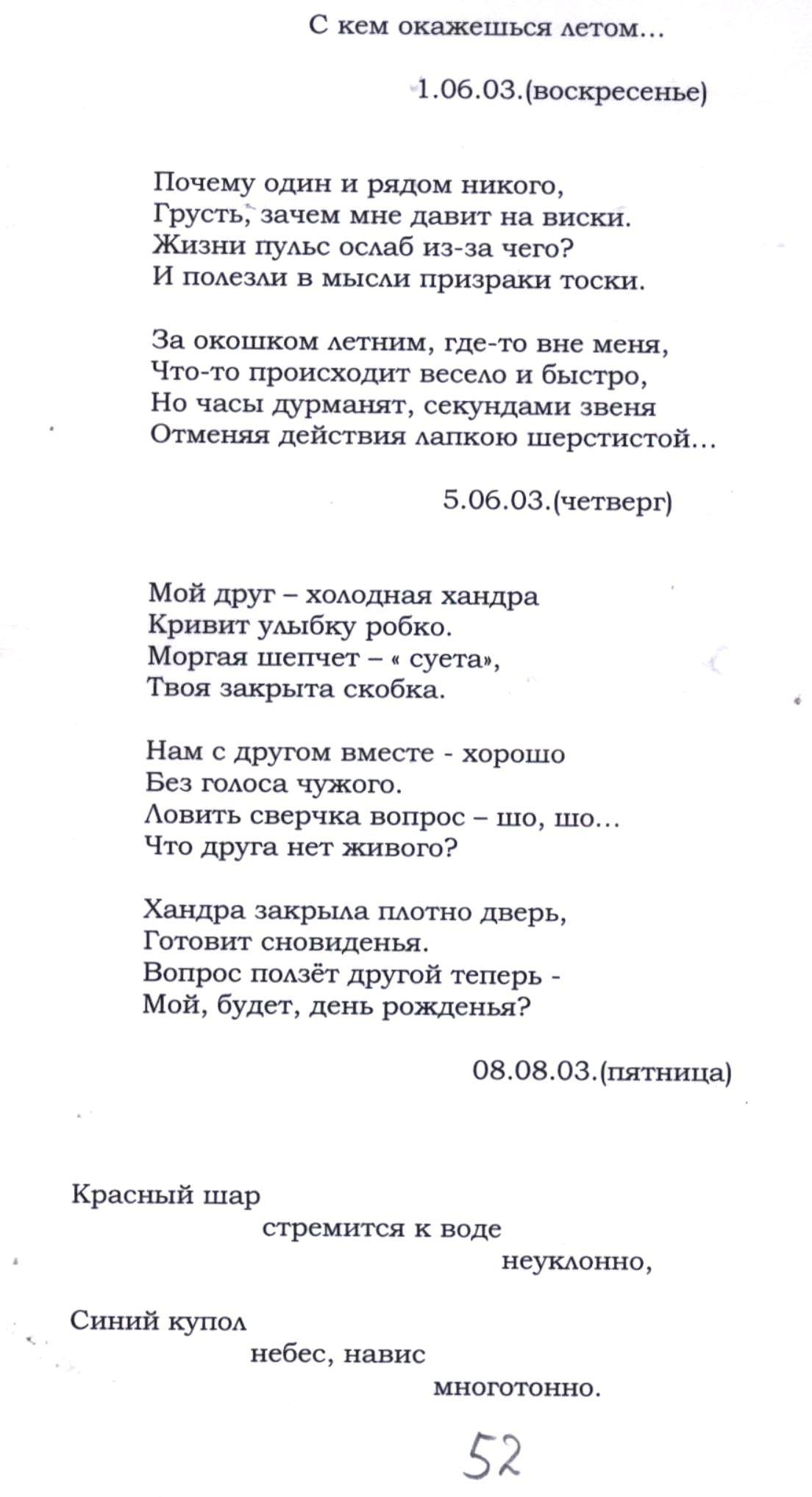 Стихи 051.jpg