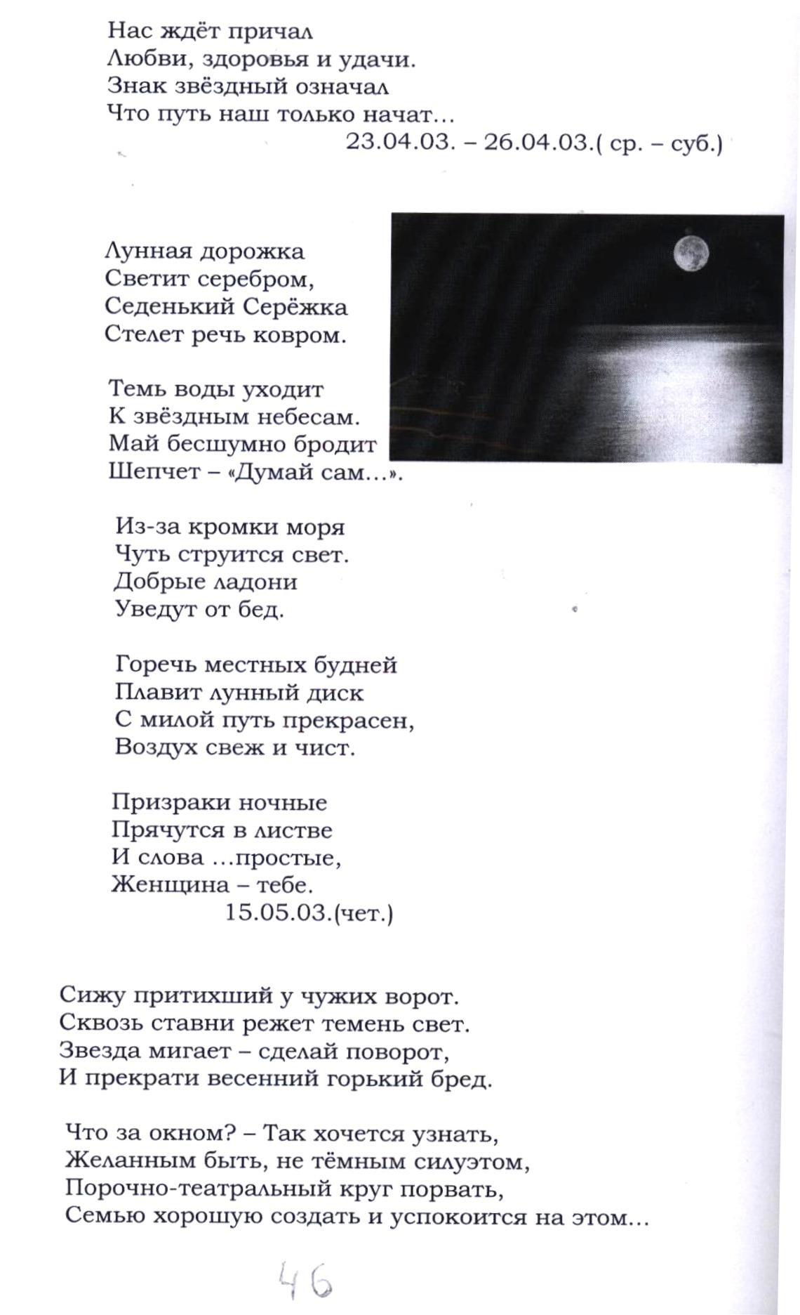 Стихи 045.jpg