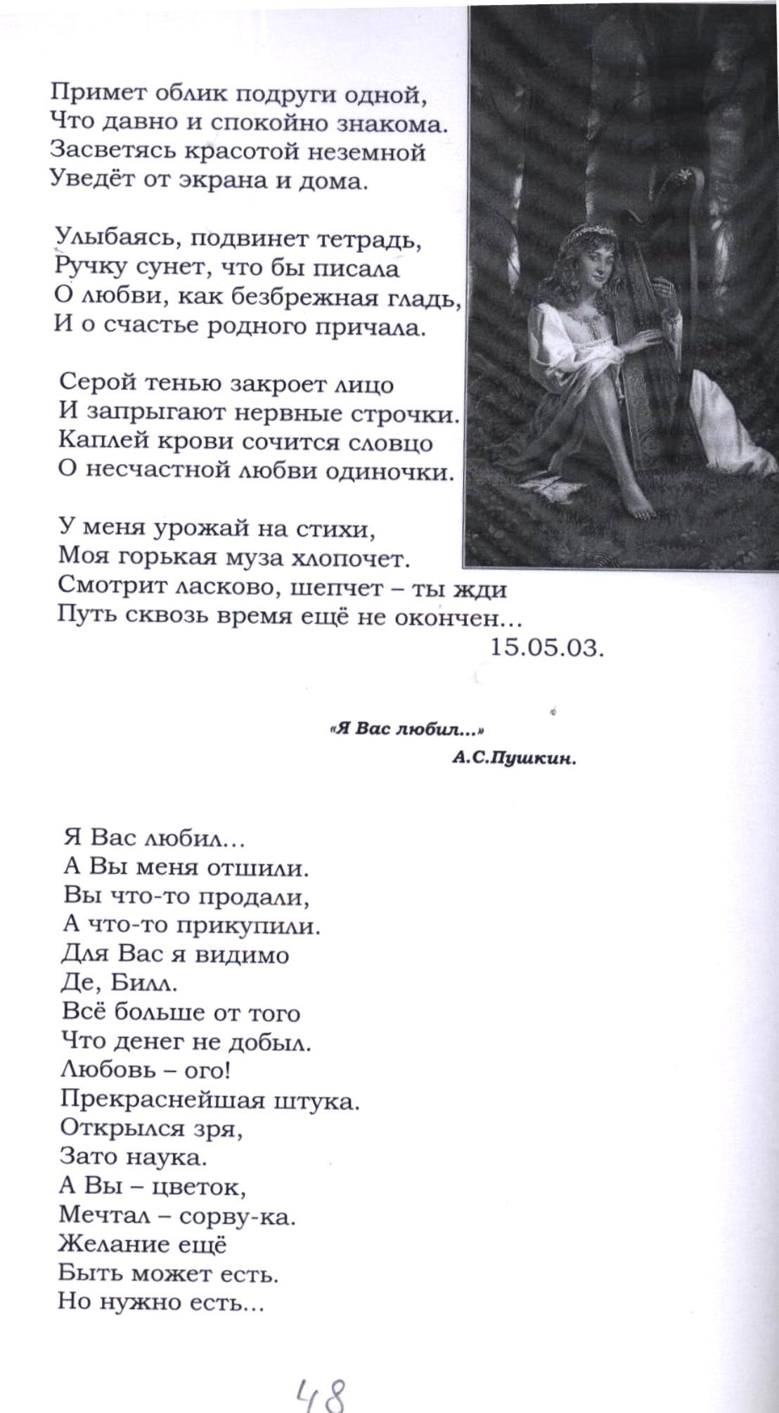 Стихи 047.jpg