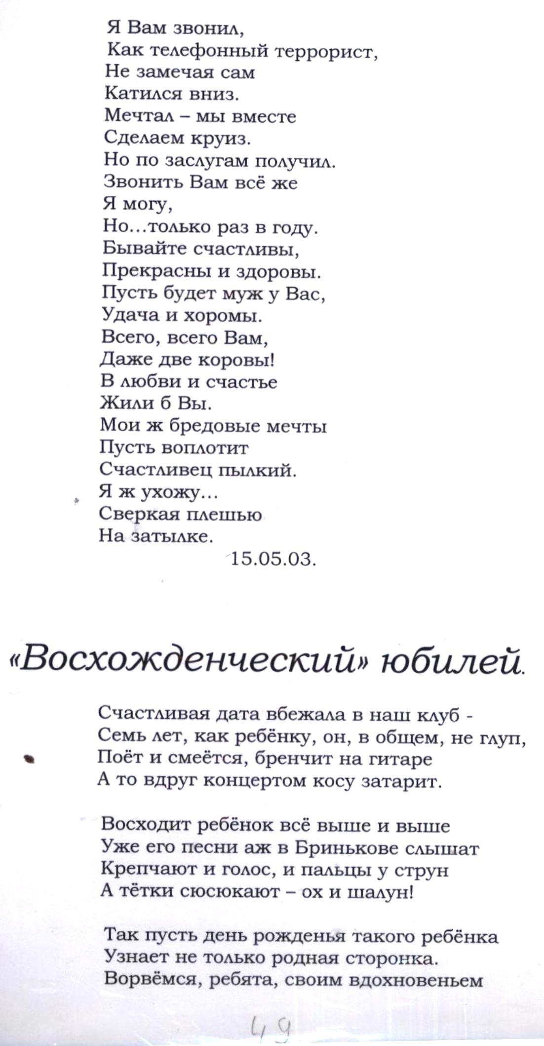 Стихи 048.jpg