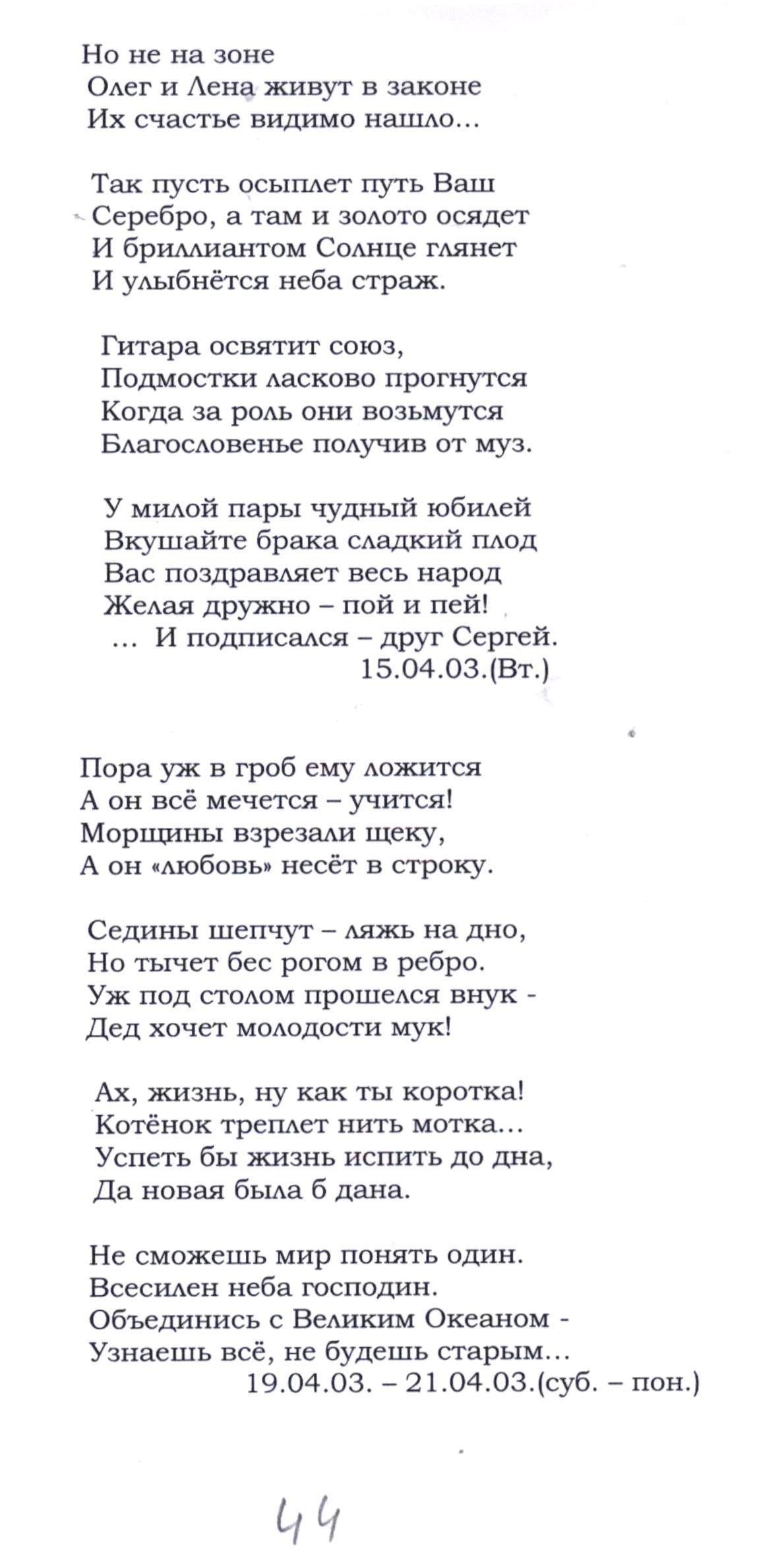 Стихи 043.jpg