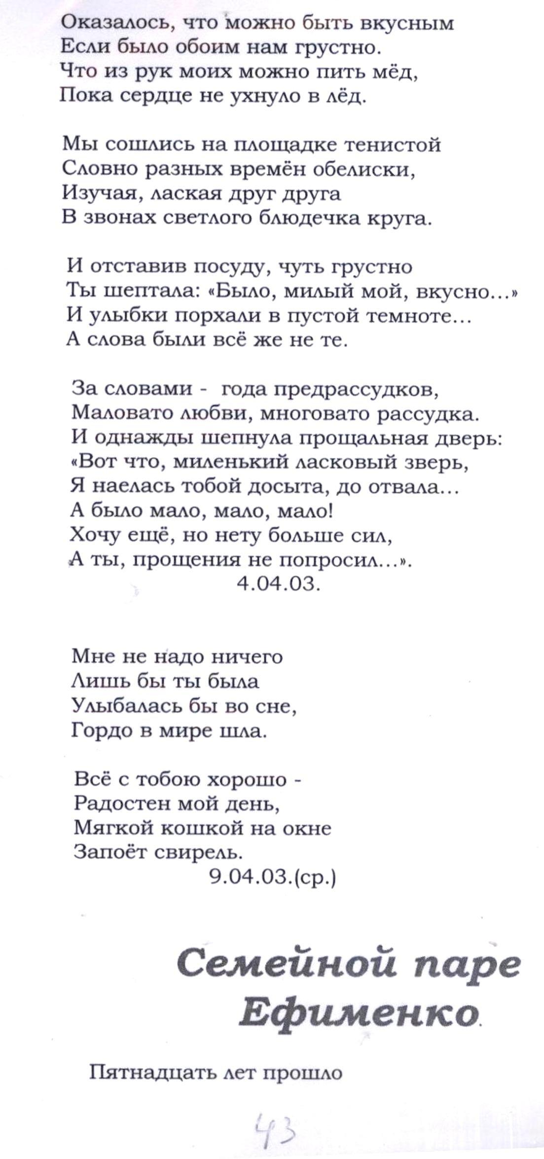 Стихи 042.jpg