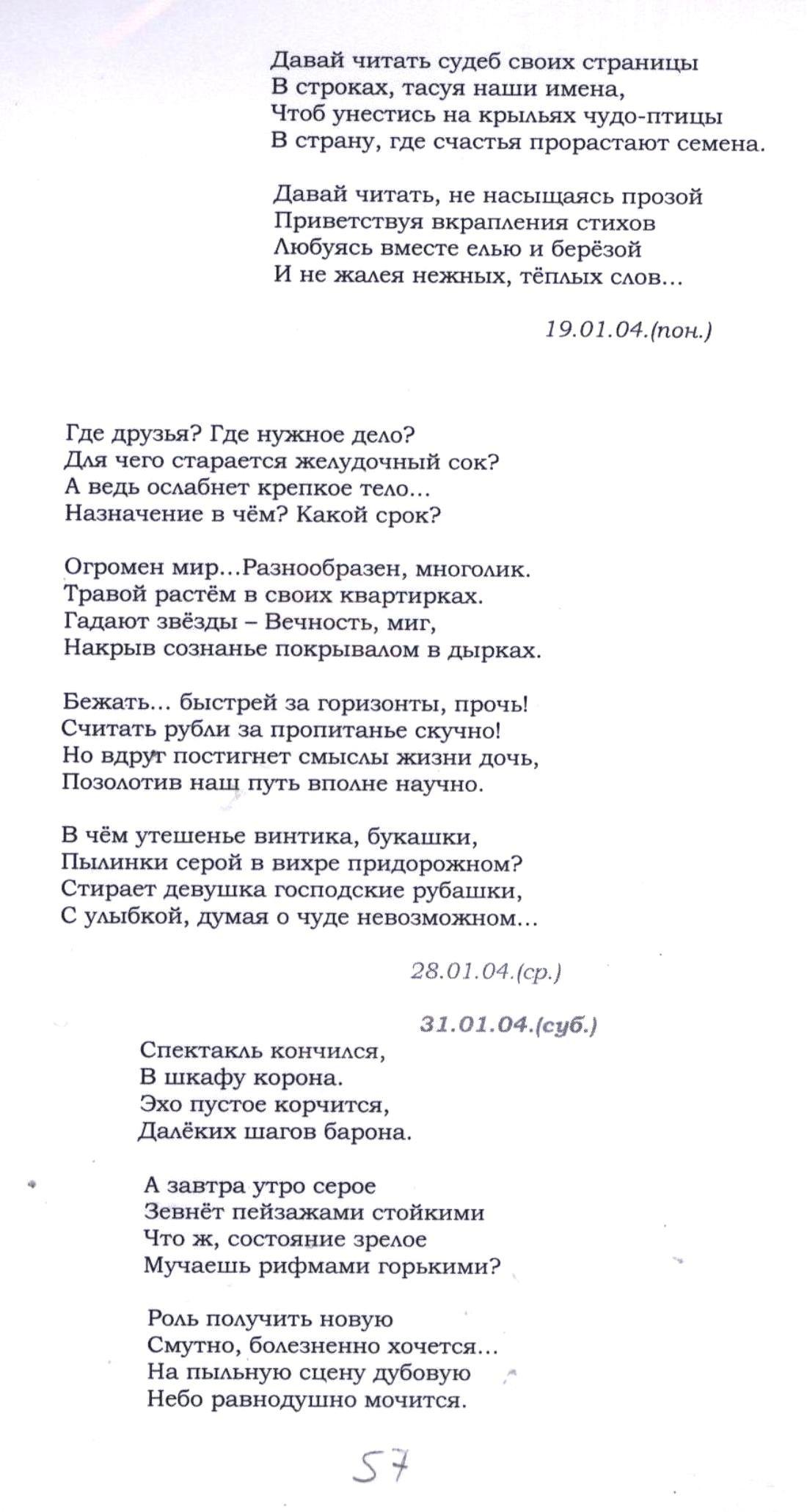 Стихи 056.jpg
