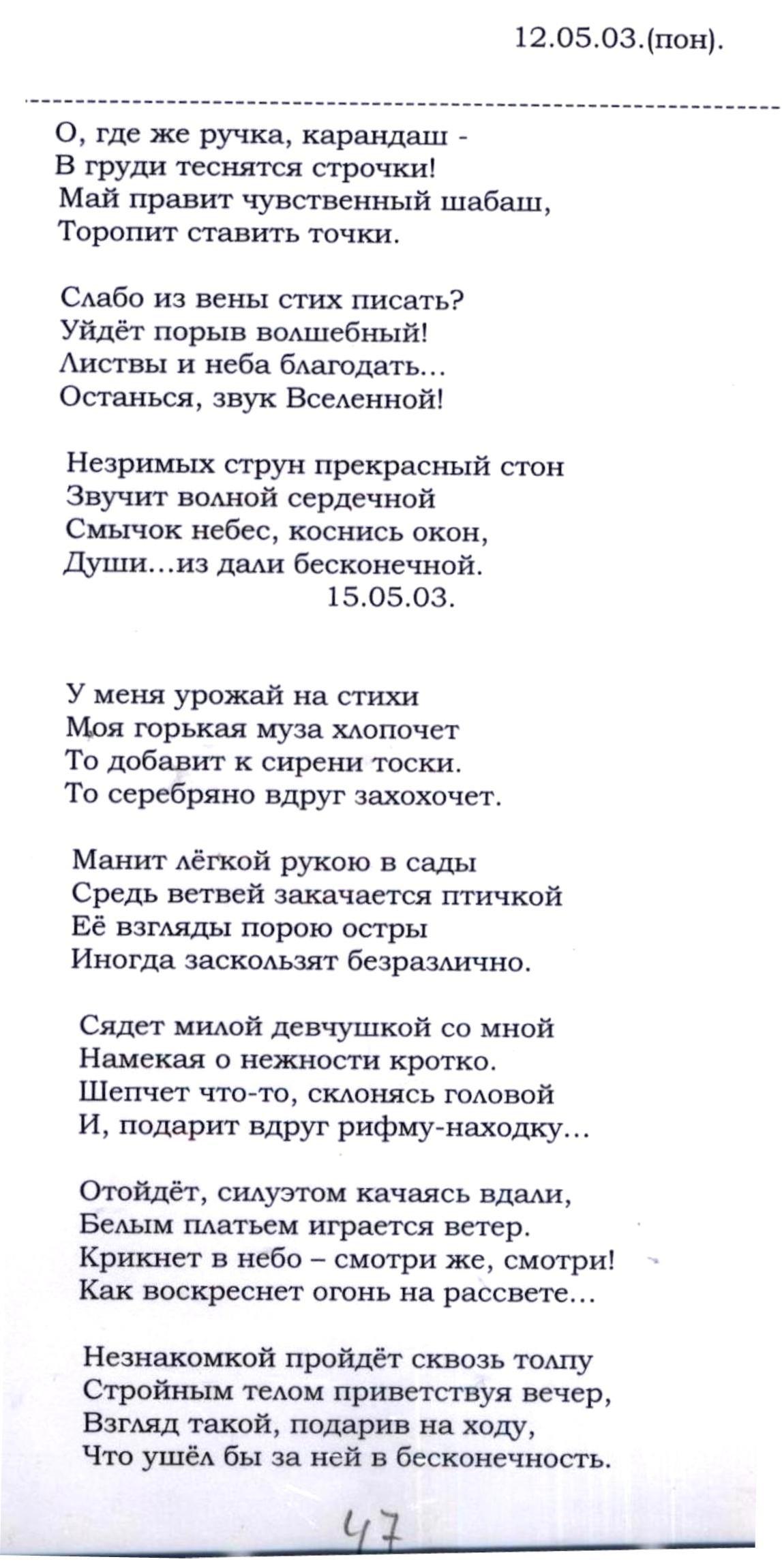 Стихи 046.jpg