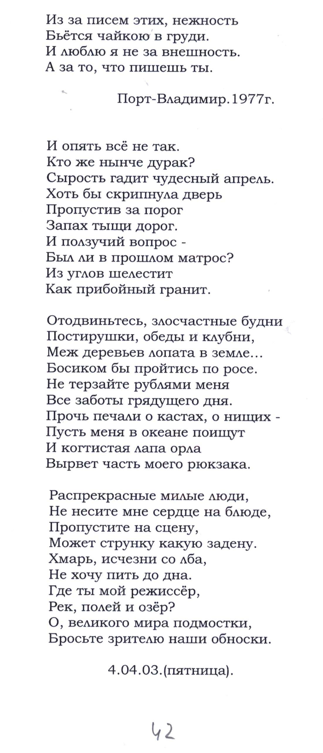 Стихи 041.jpg