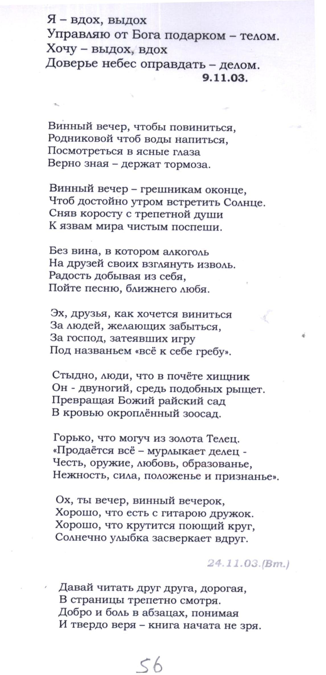 Стихи 055.jpg