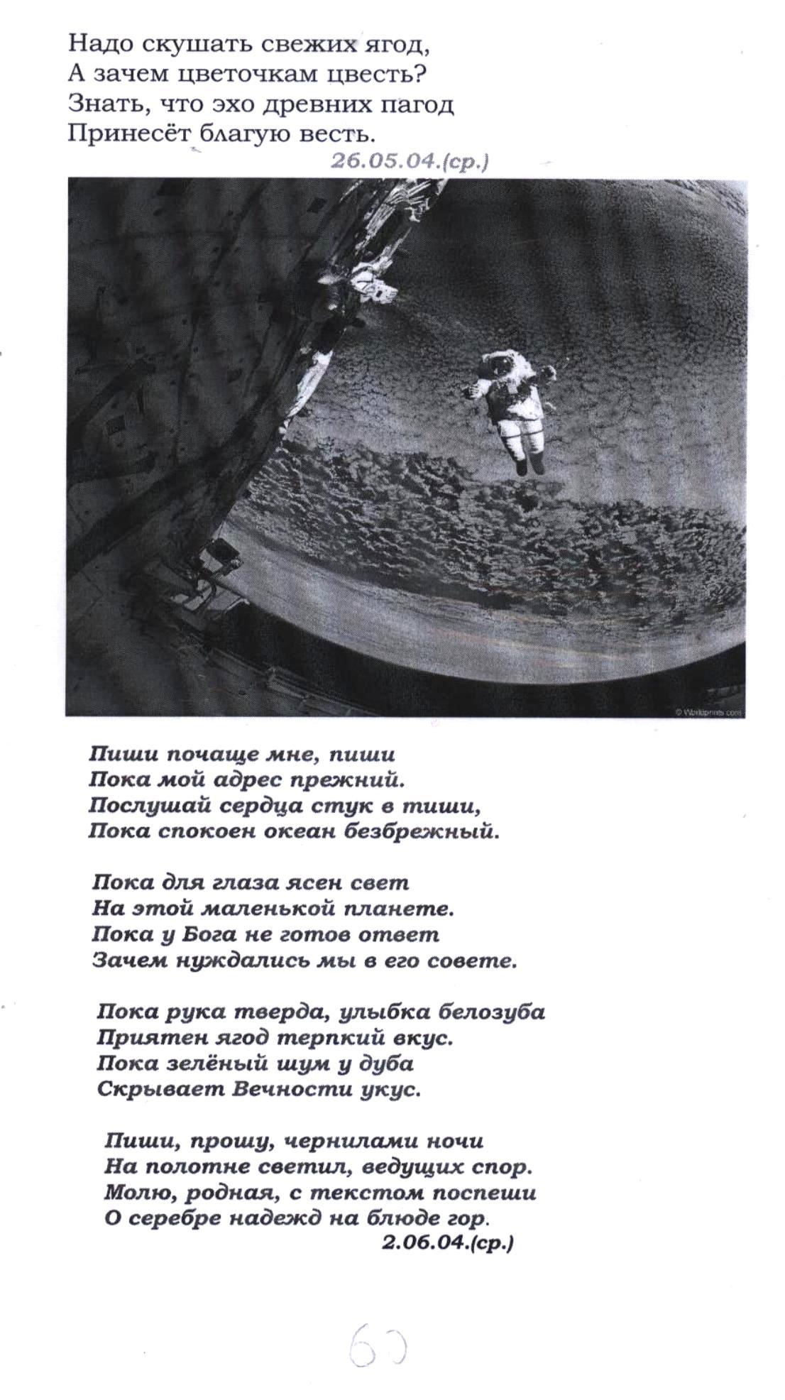 Стихи 059.jpg