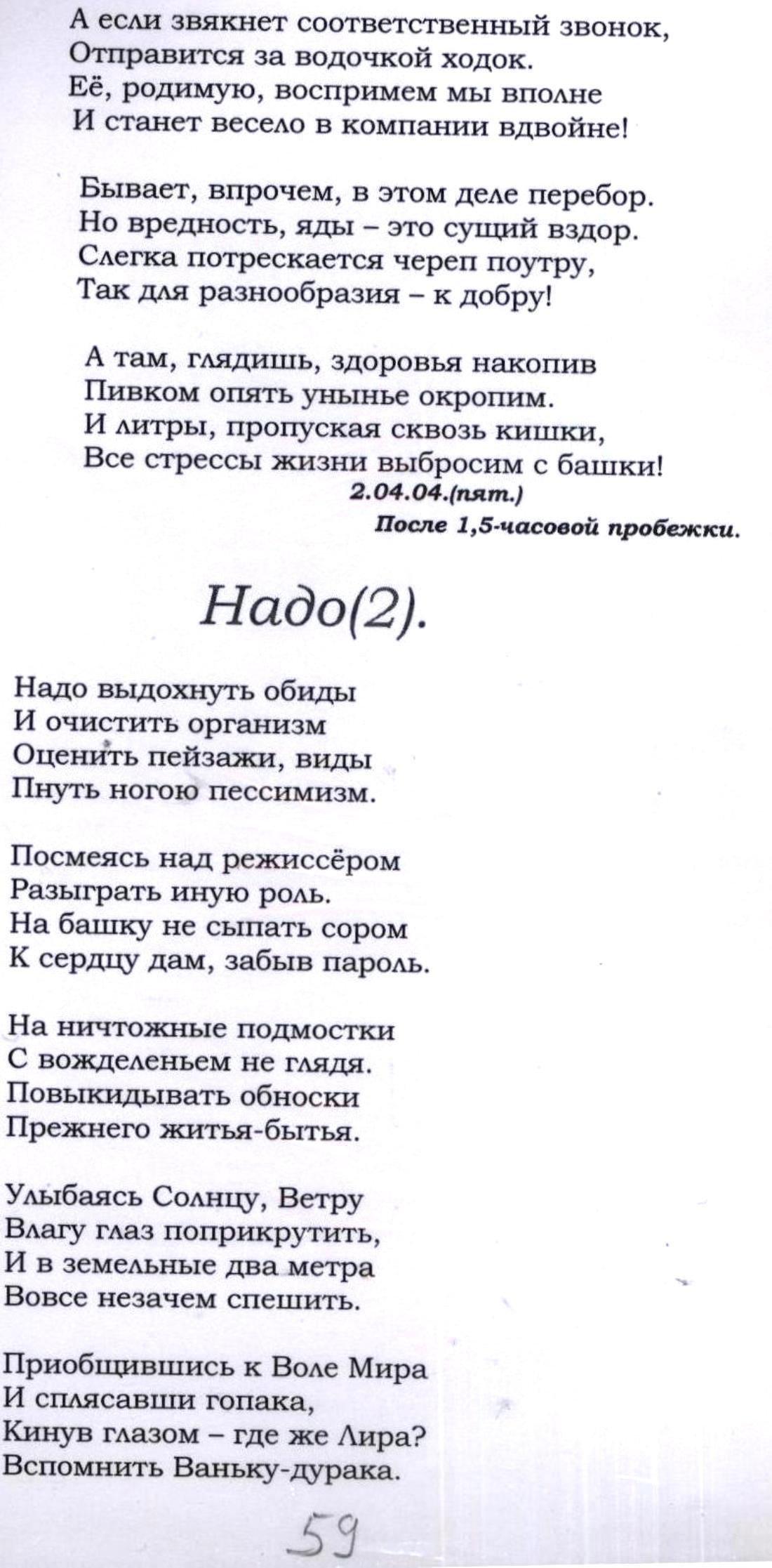 Стихи 058.jpg
