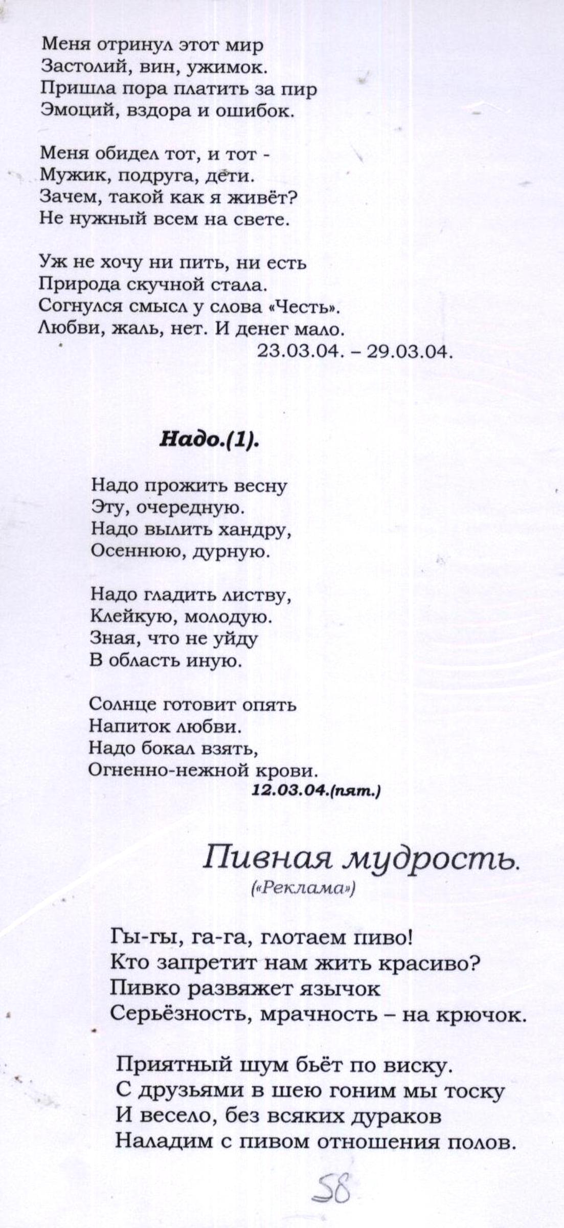 Стихи 057.jpg