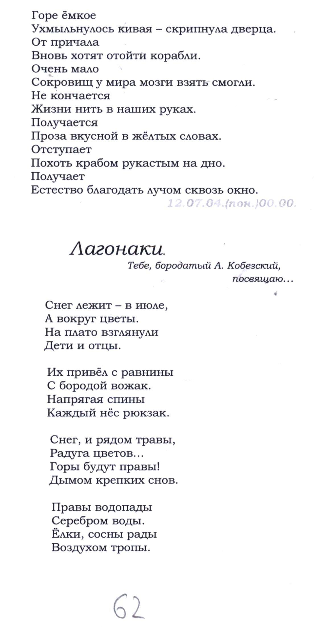 Стихи 061.jpg