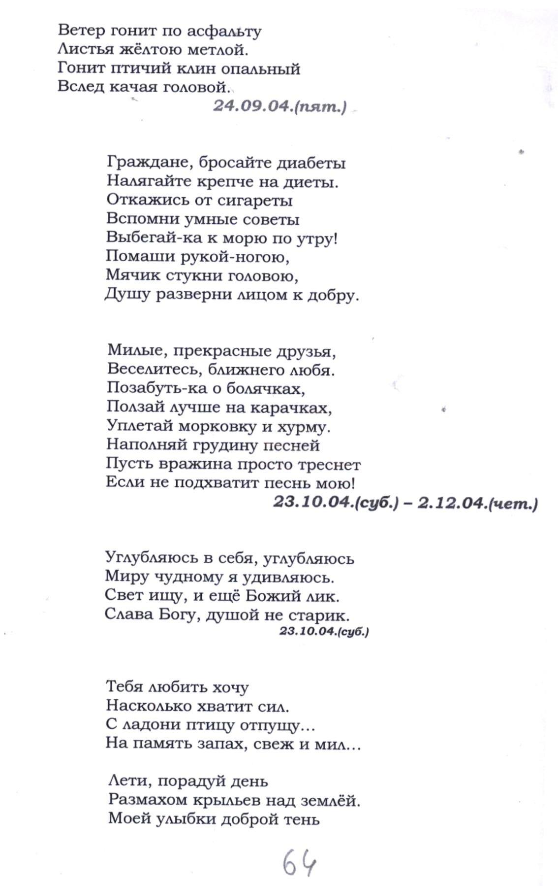 Стихи 063.jpg