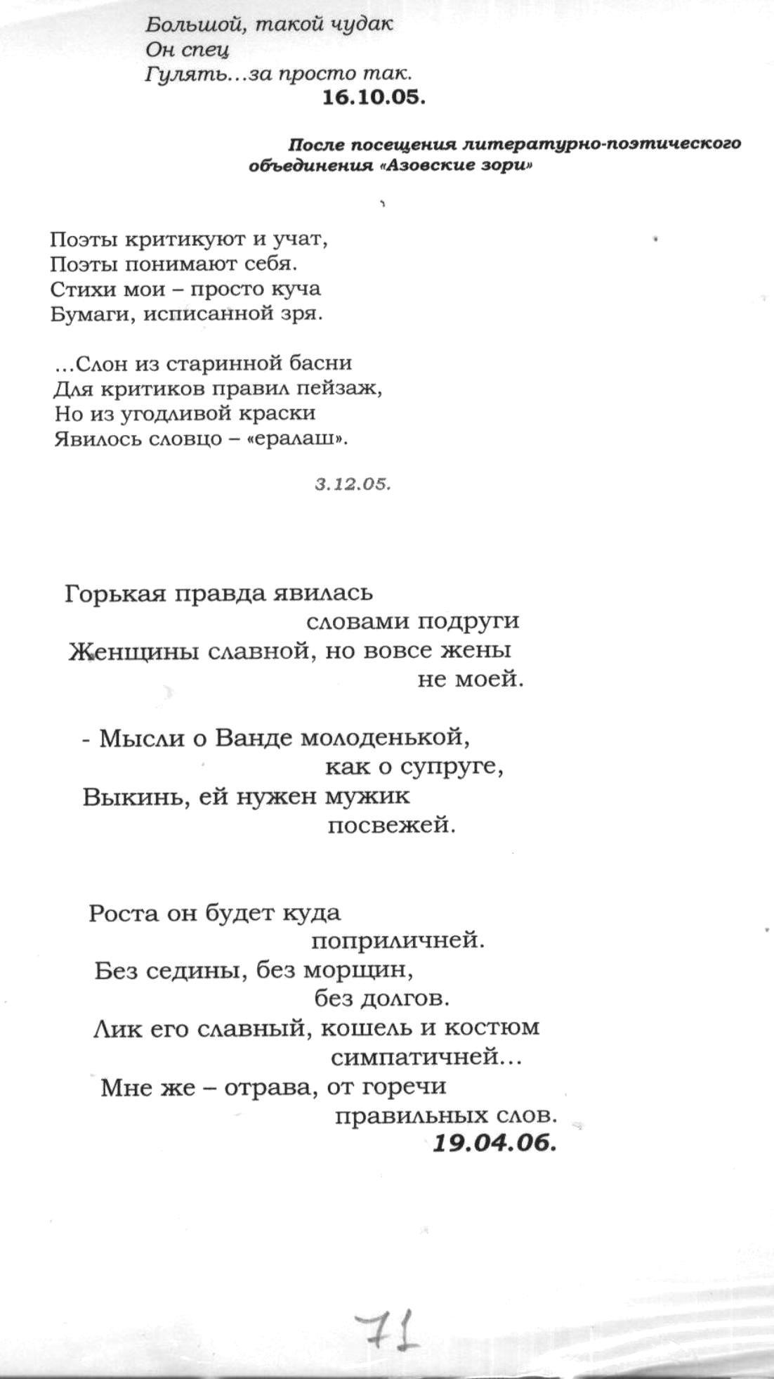 Стихи 070.jpg