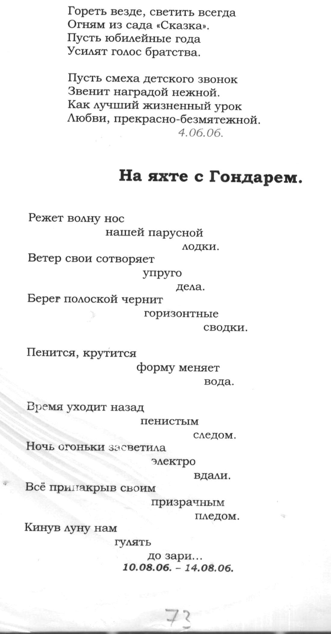 Стихи 072.jpg