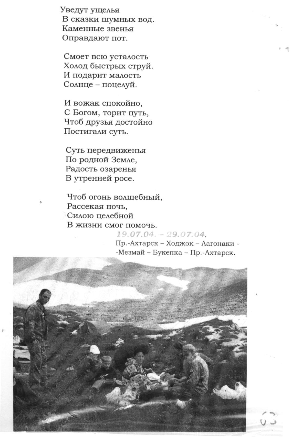 Стихи 062.jpg