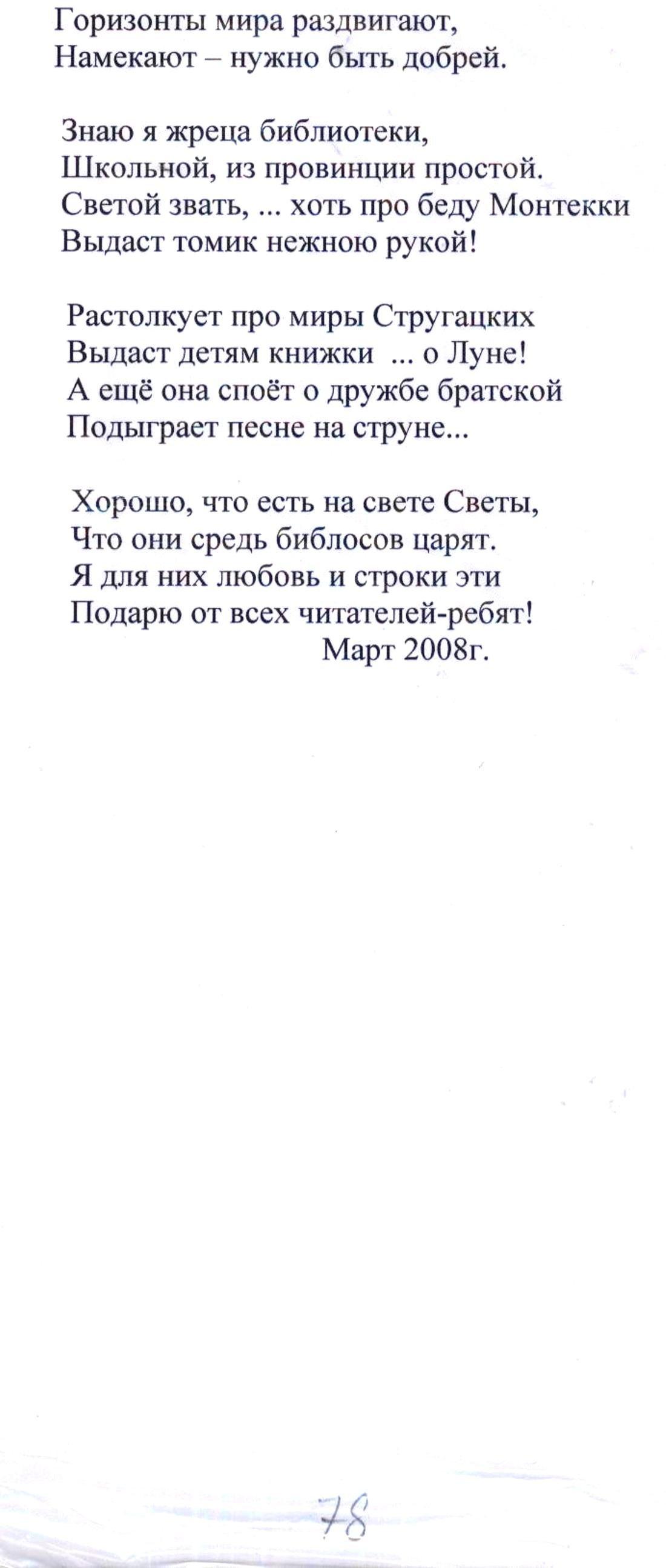 Стихи 077.jpg