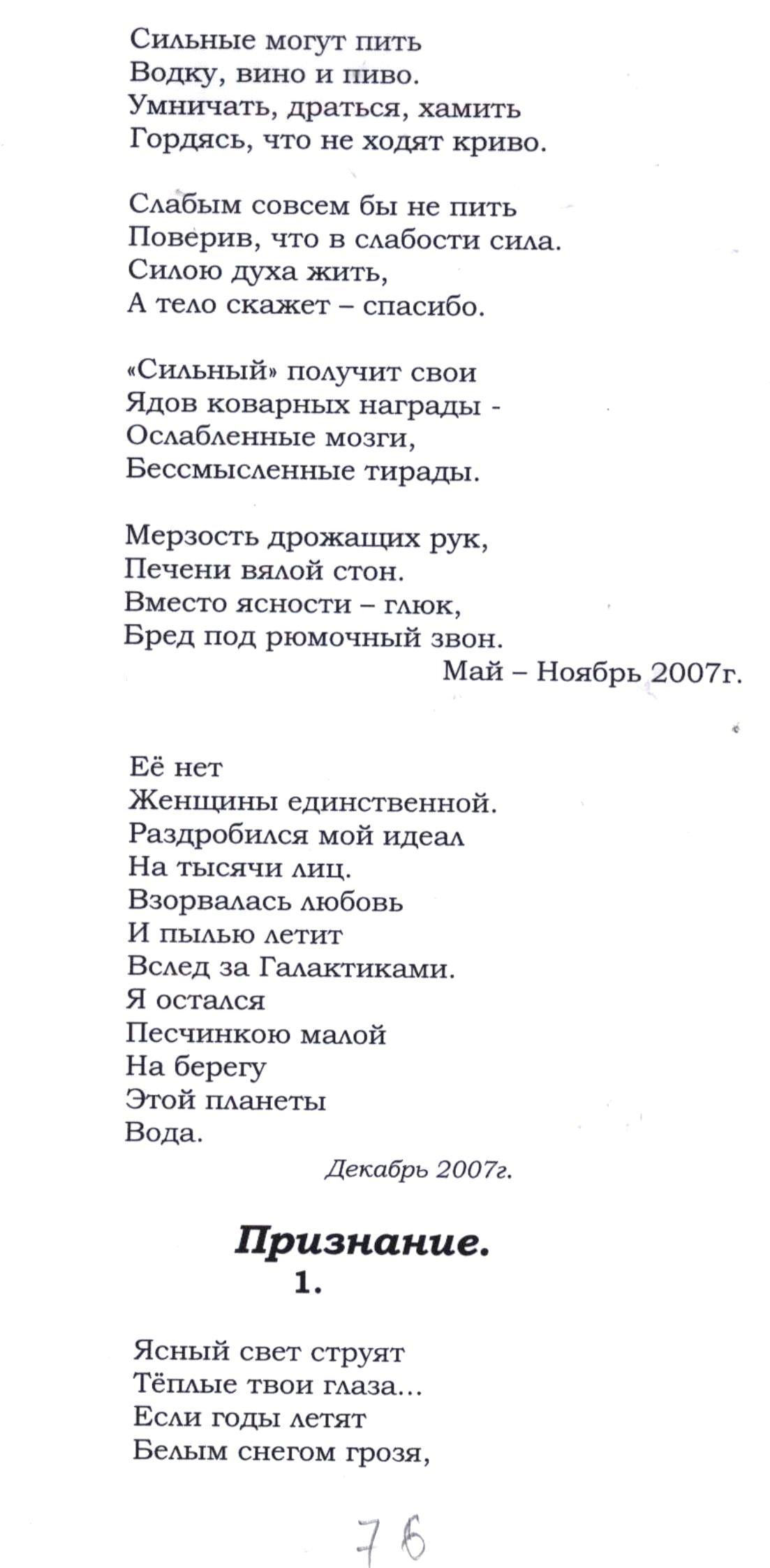 Стихи 075.jpg