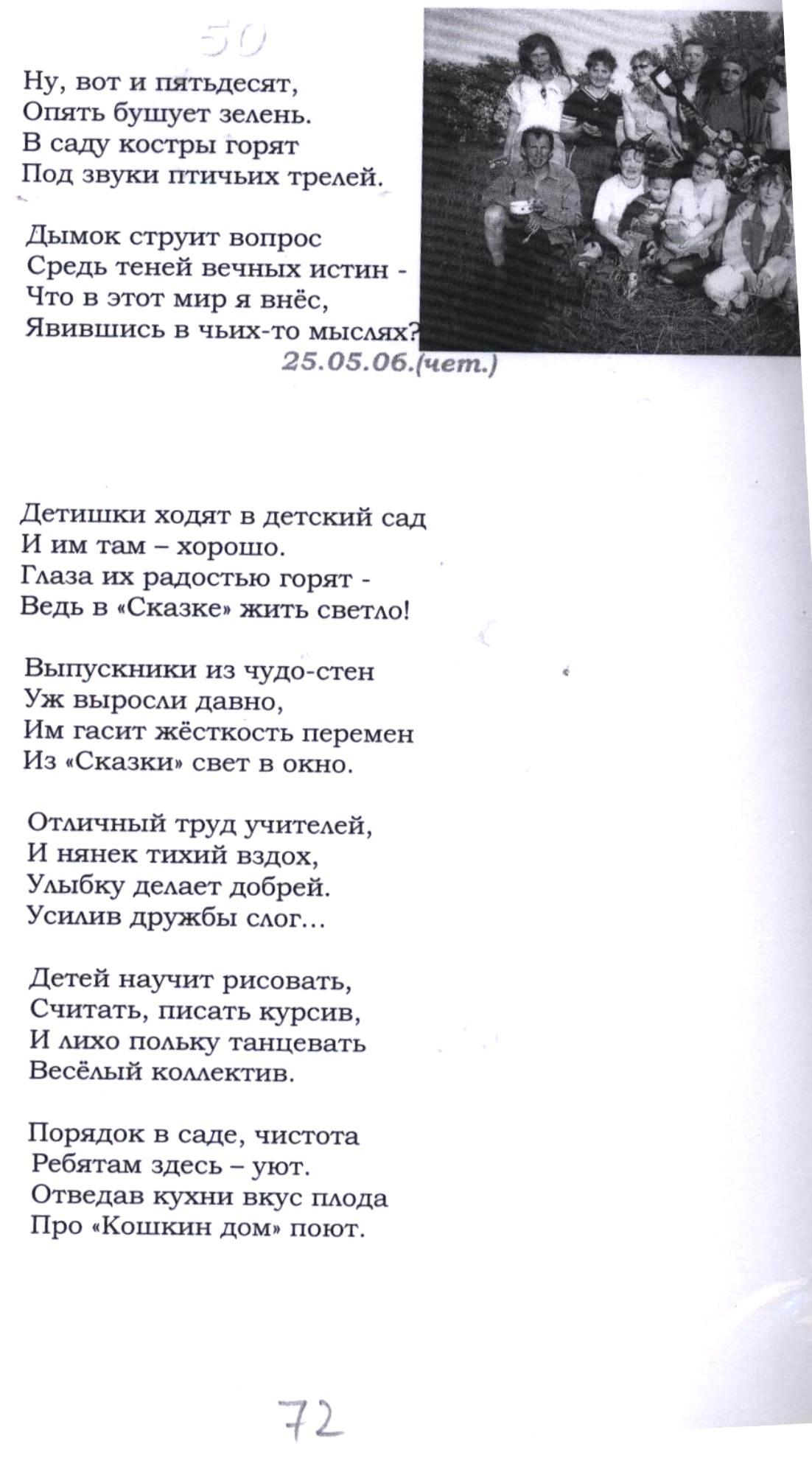 Стихи 071.jpg