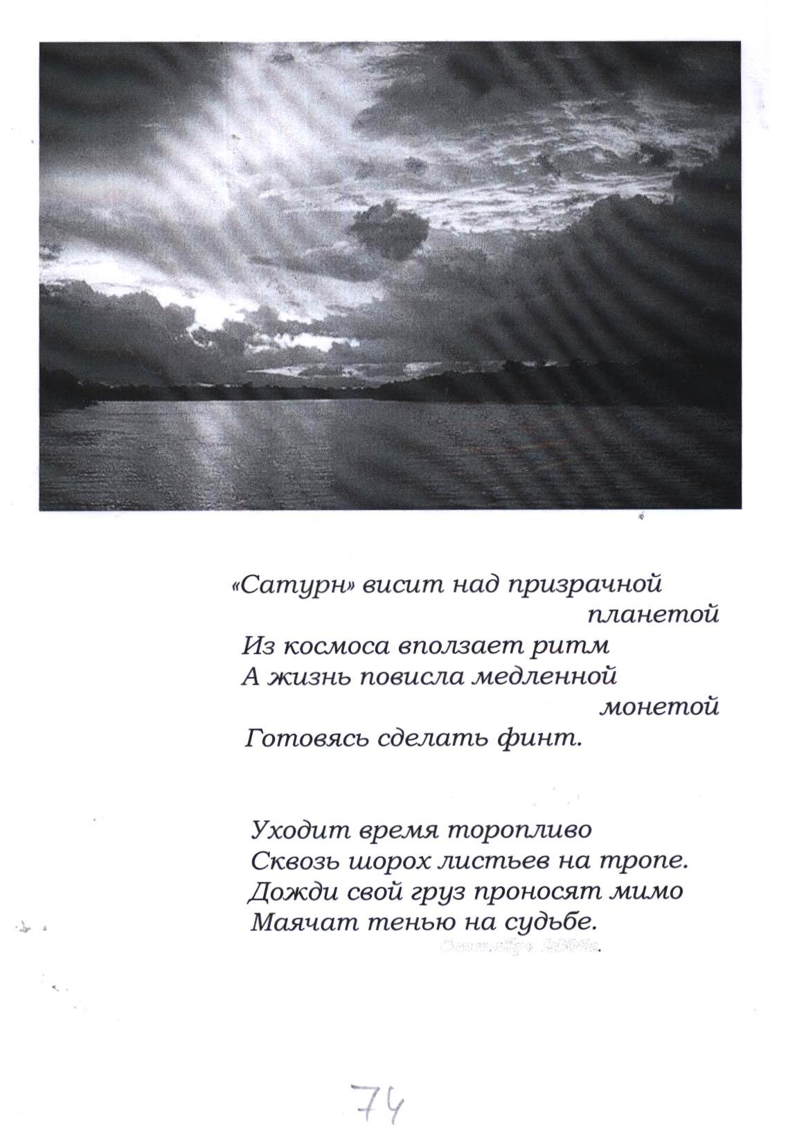 Стихи 073.jpg