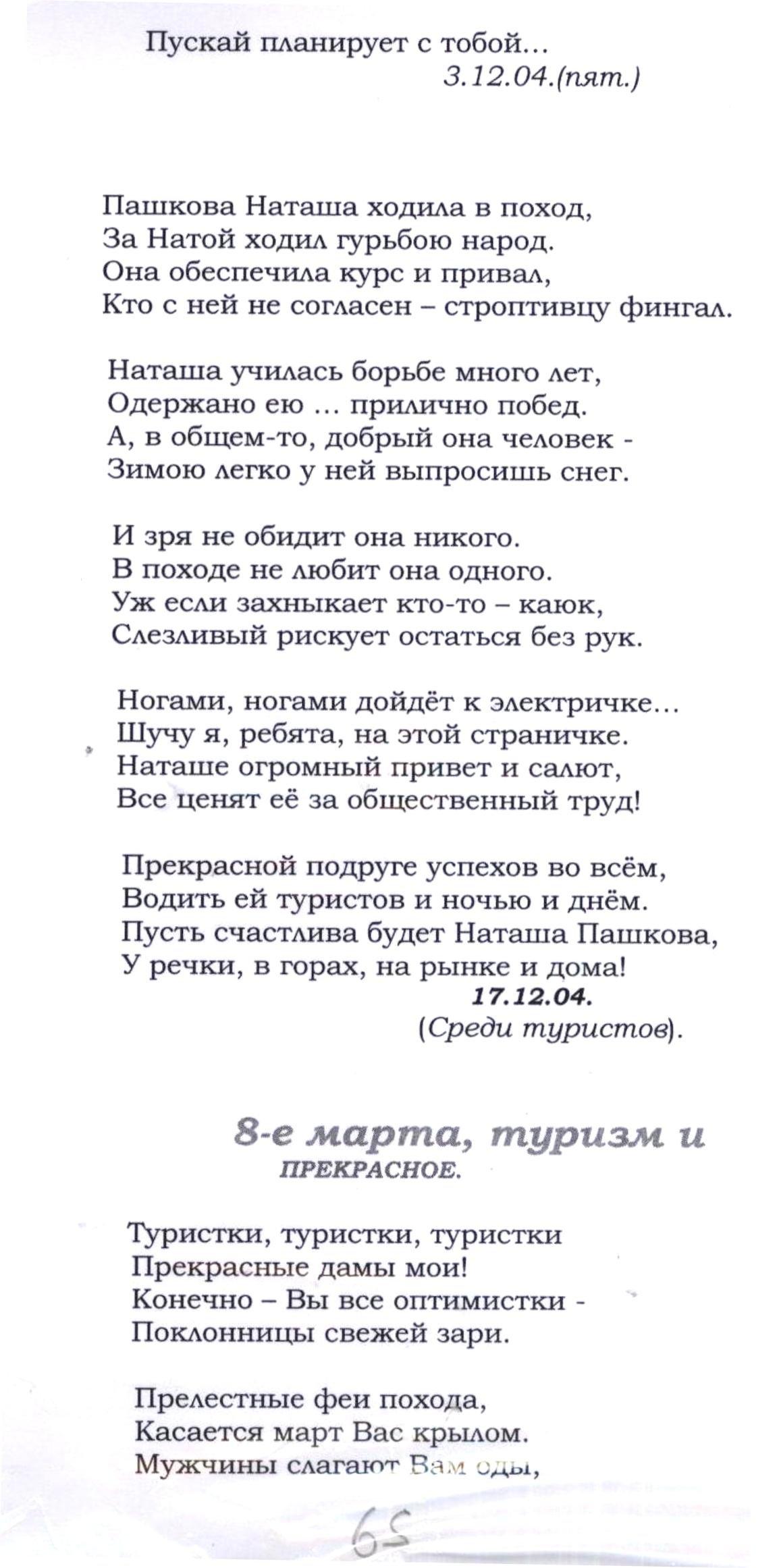 Стихи 064.jpg