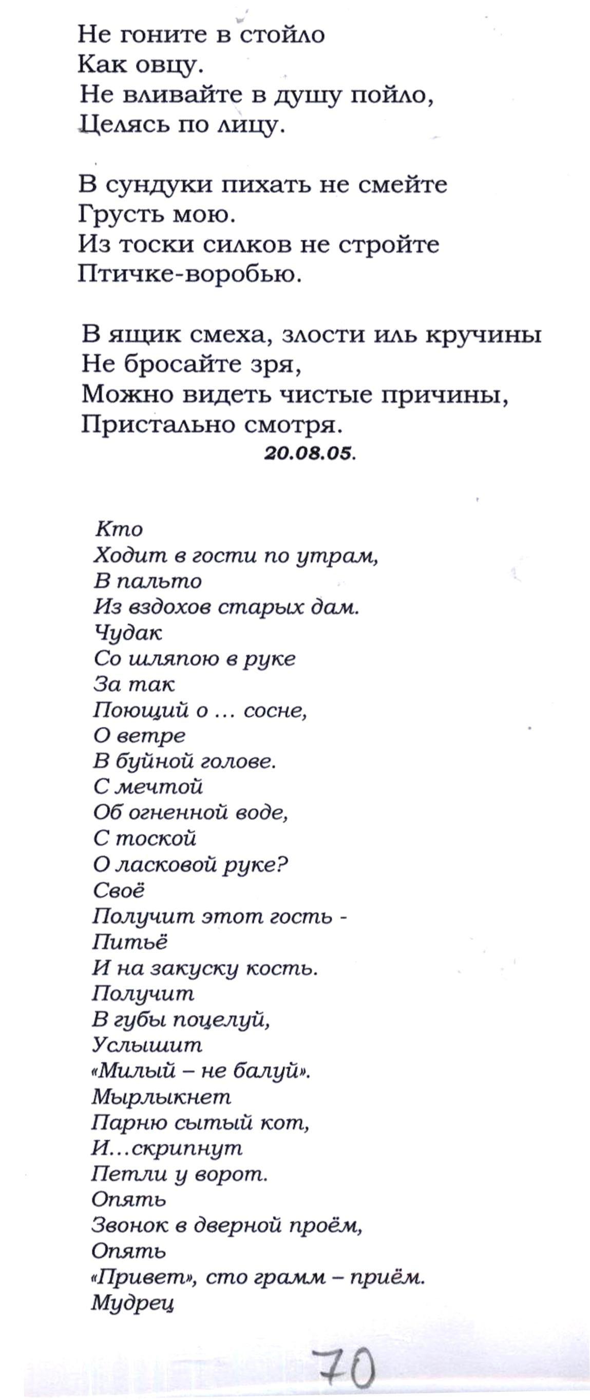 Стихи 069.jpg