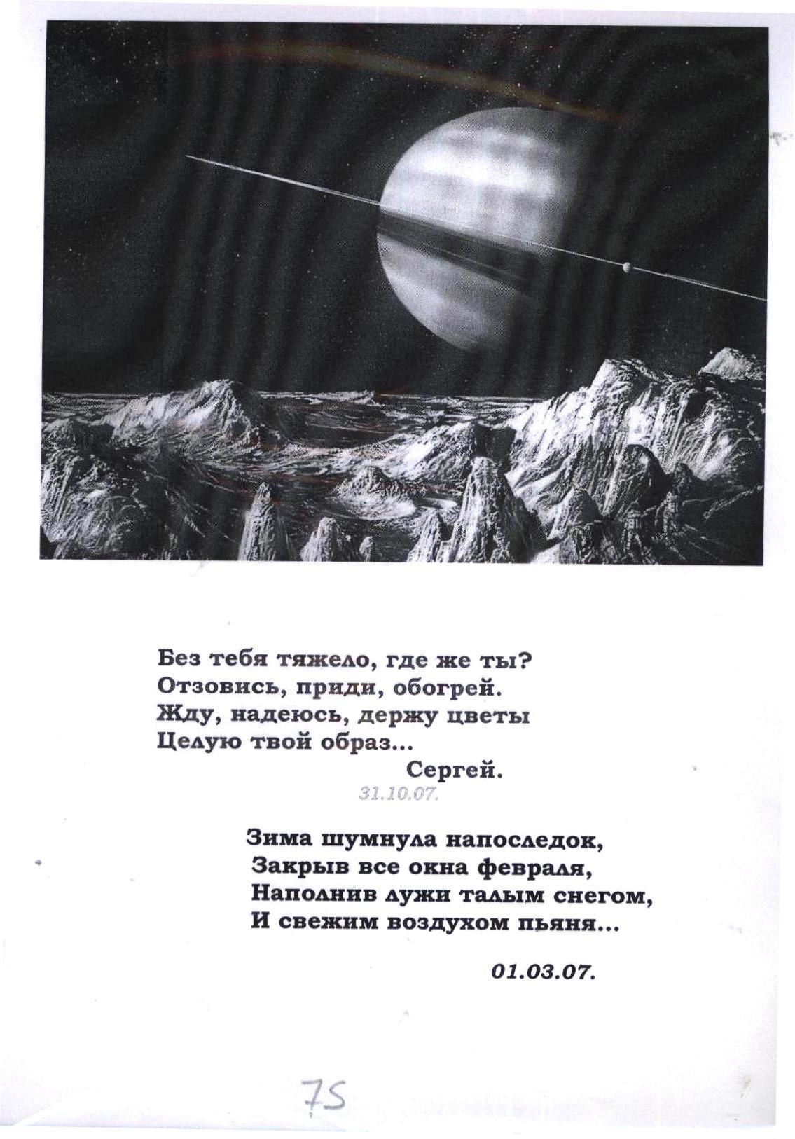 Стихи 074.jpg