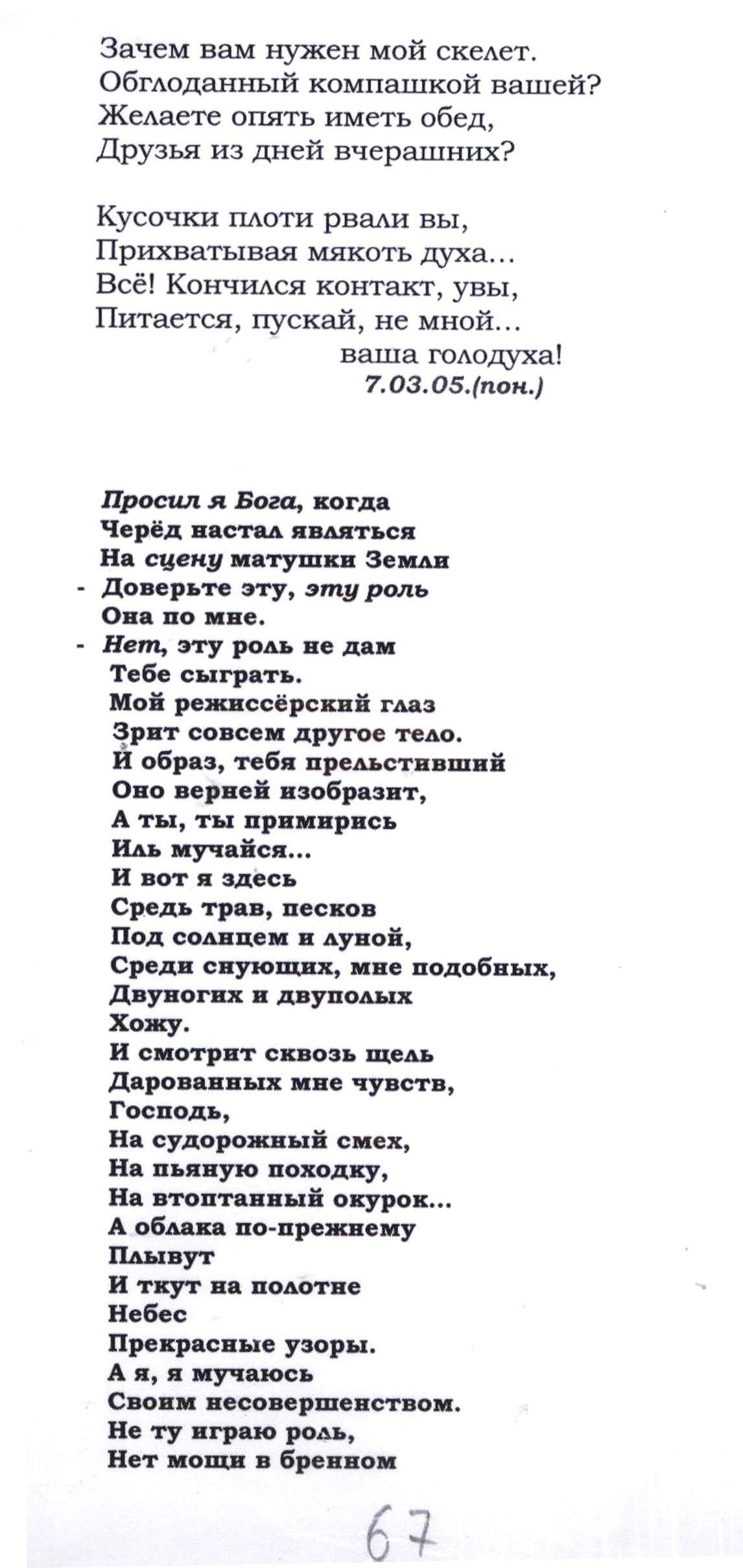 Стихи 066.jpg