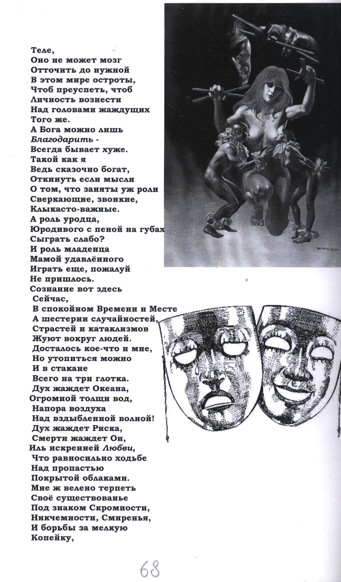 Стихи 067.jpg