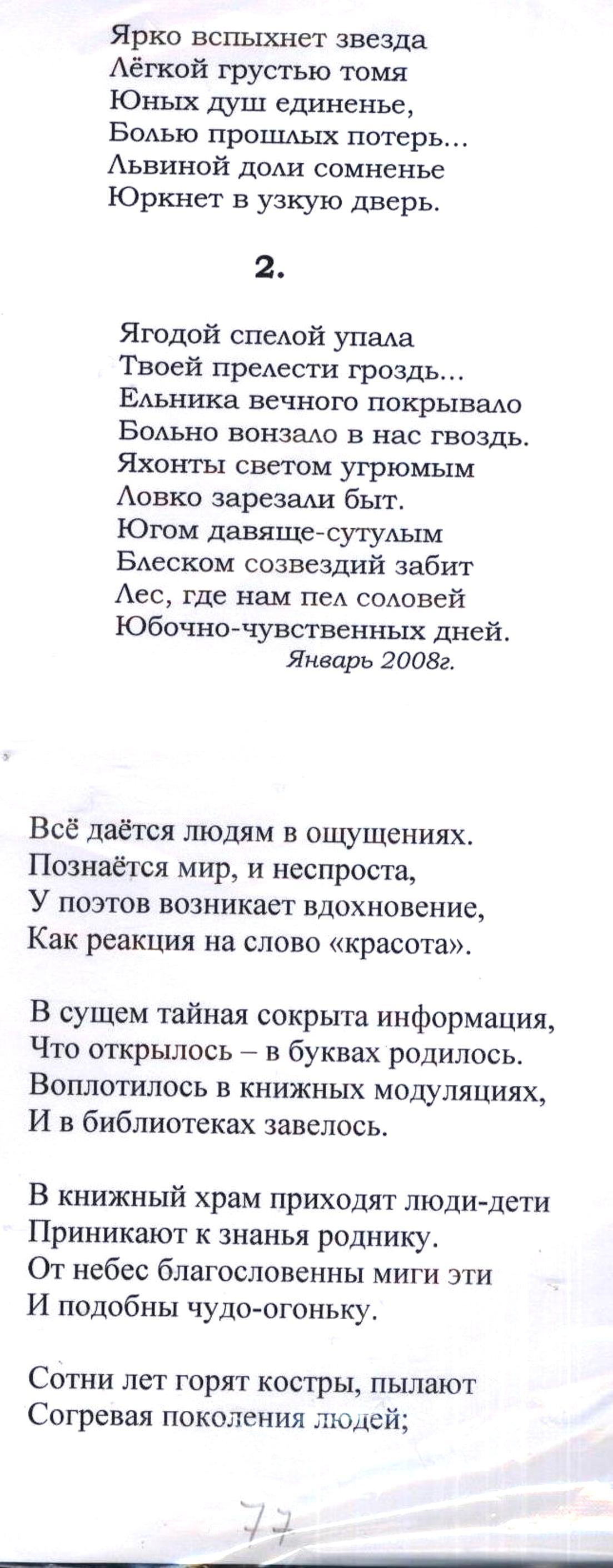 Стихи 076.jpg